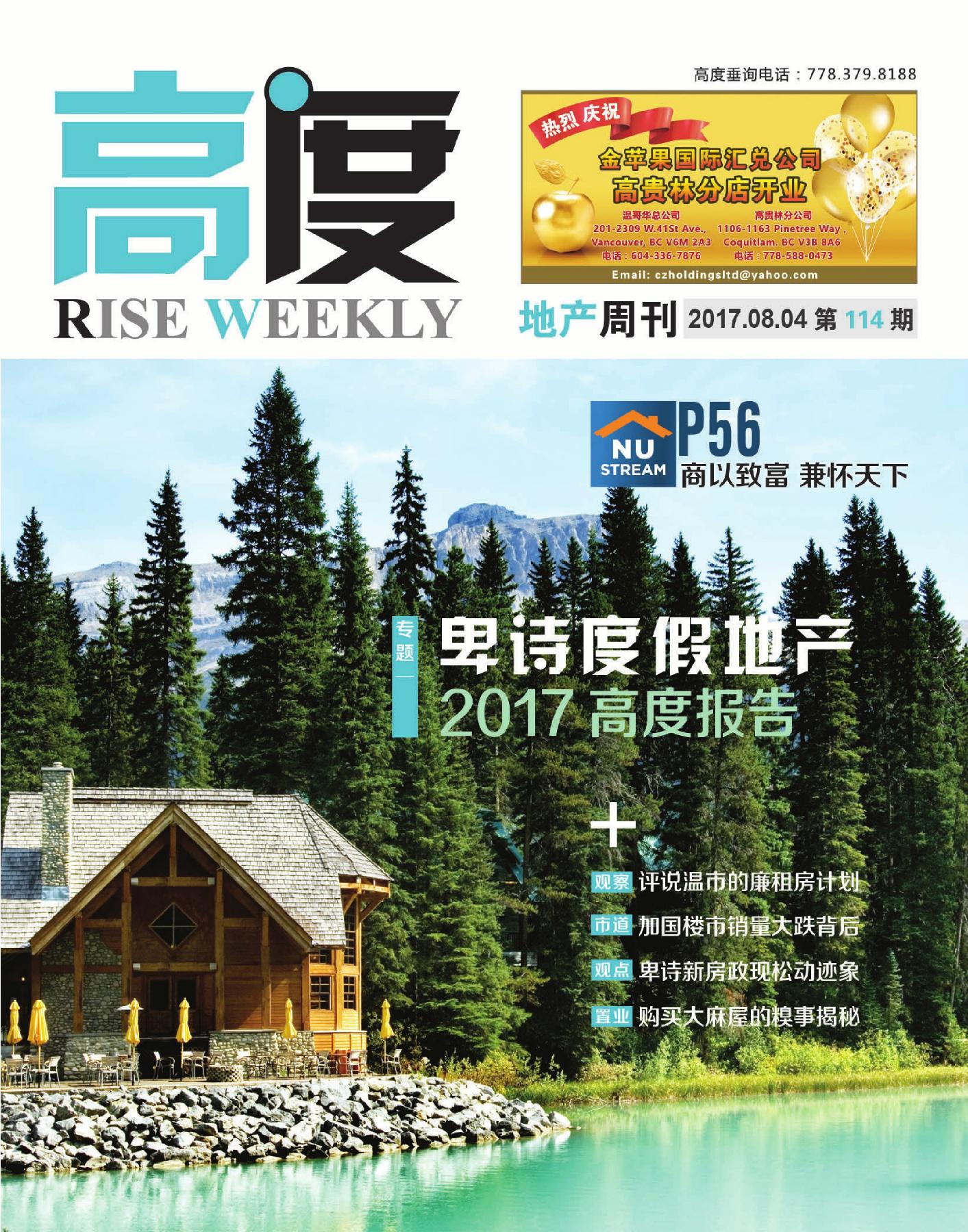 高度地产周刊 2017年08月04日 第114期