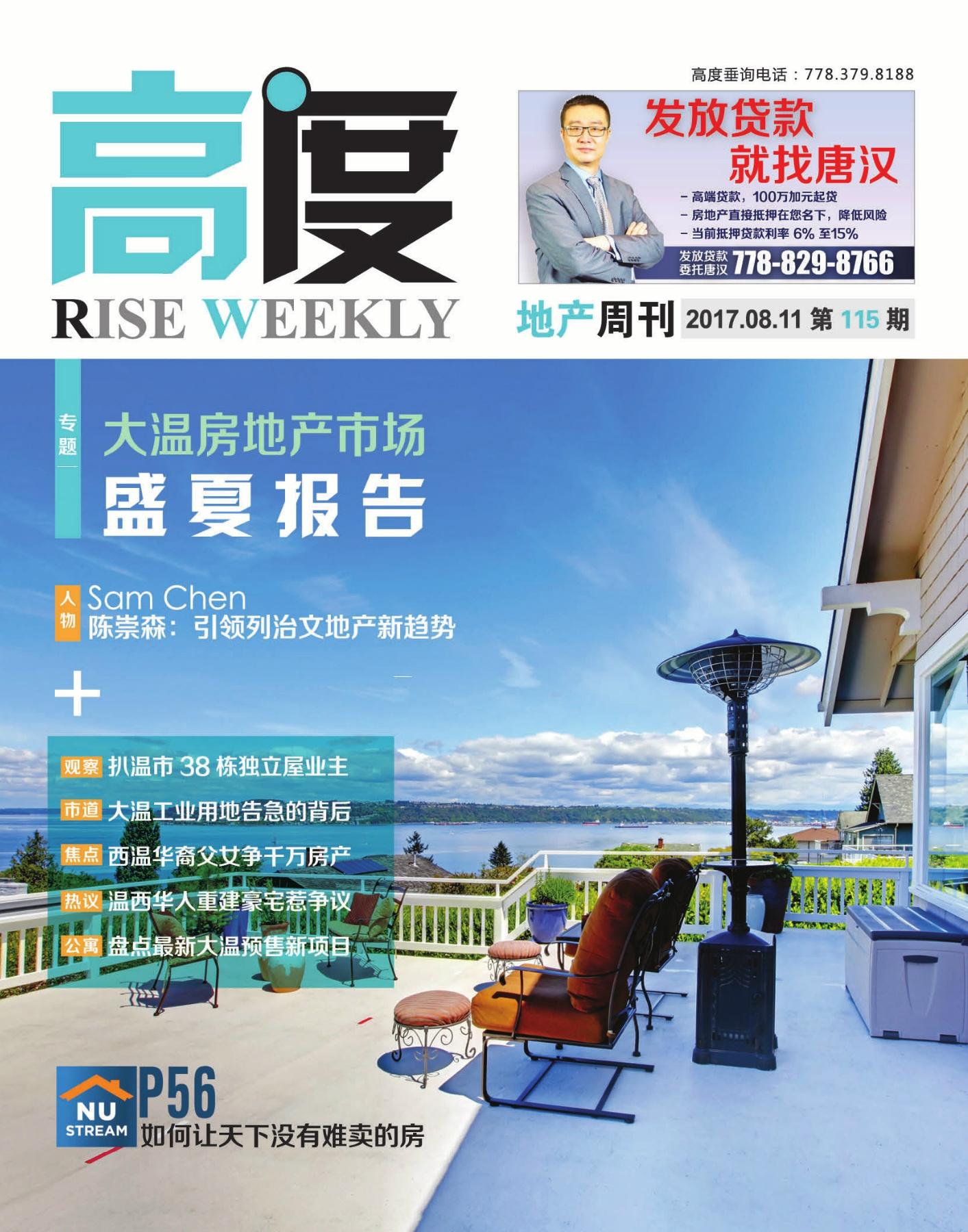 高度地产周刊 2017年08月11日 第115期