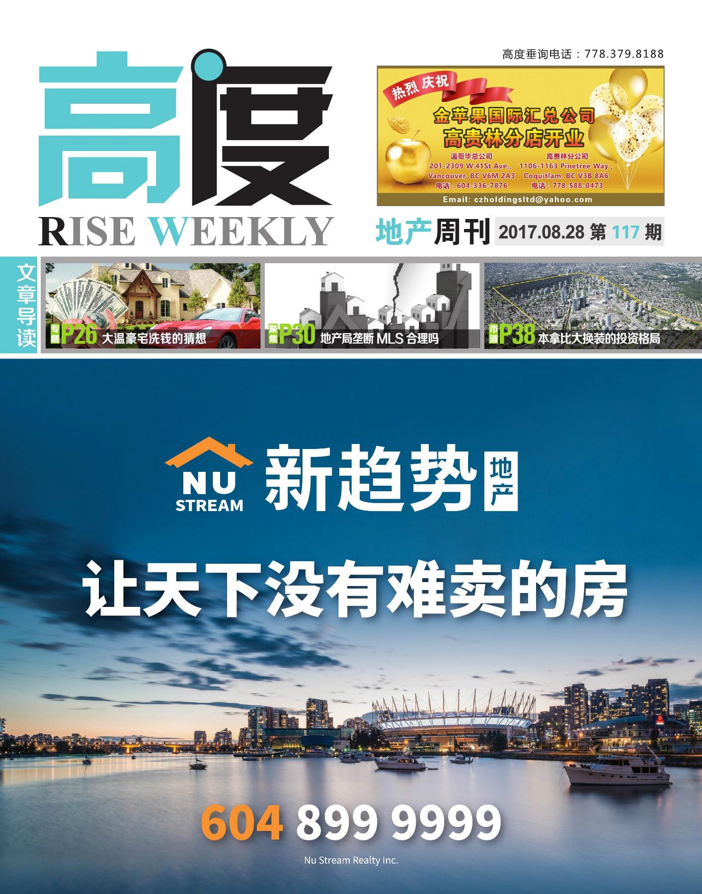 高度地产周刊 2017年08月25日 第117期