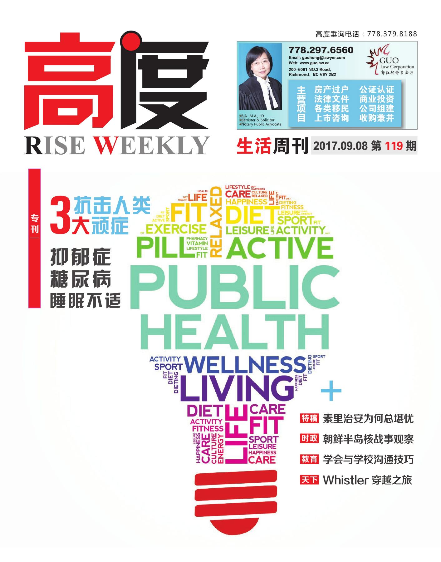 高度生活周刊 2017年09月08日 第119期