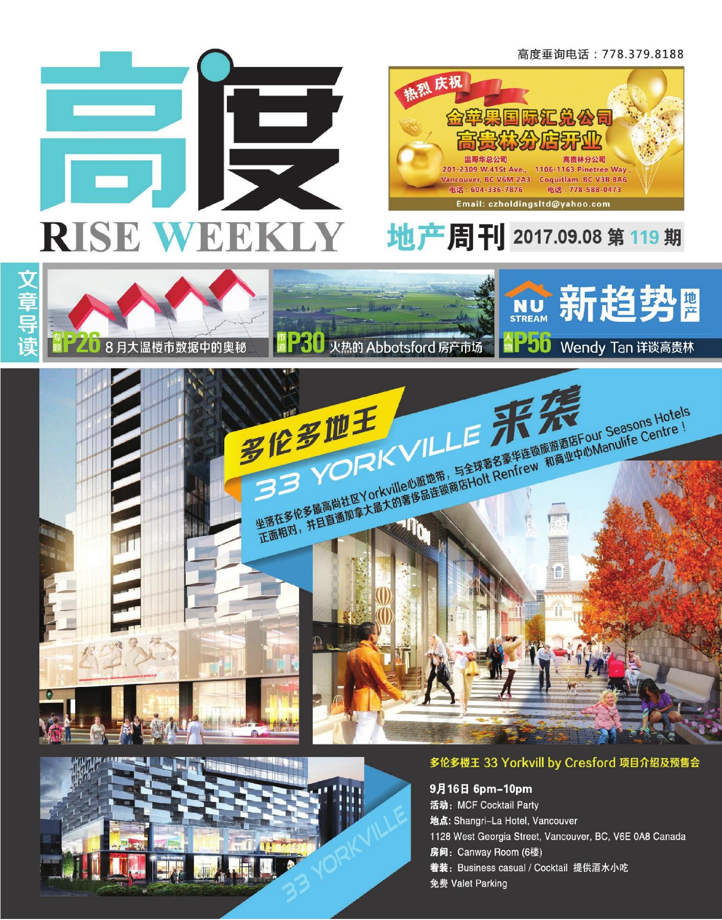 高度地产周刊 2017年09月08日 第119期