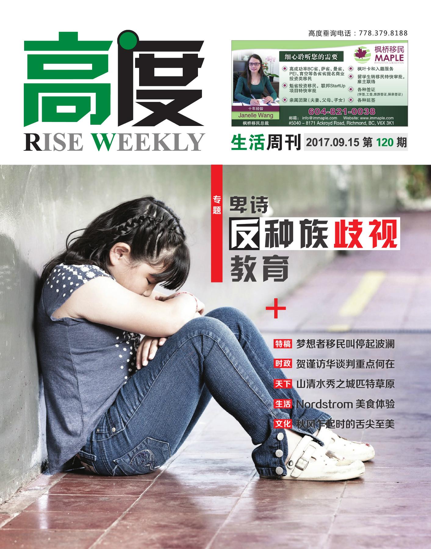 高度生活周刊 2017年09月15日 第120期