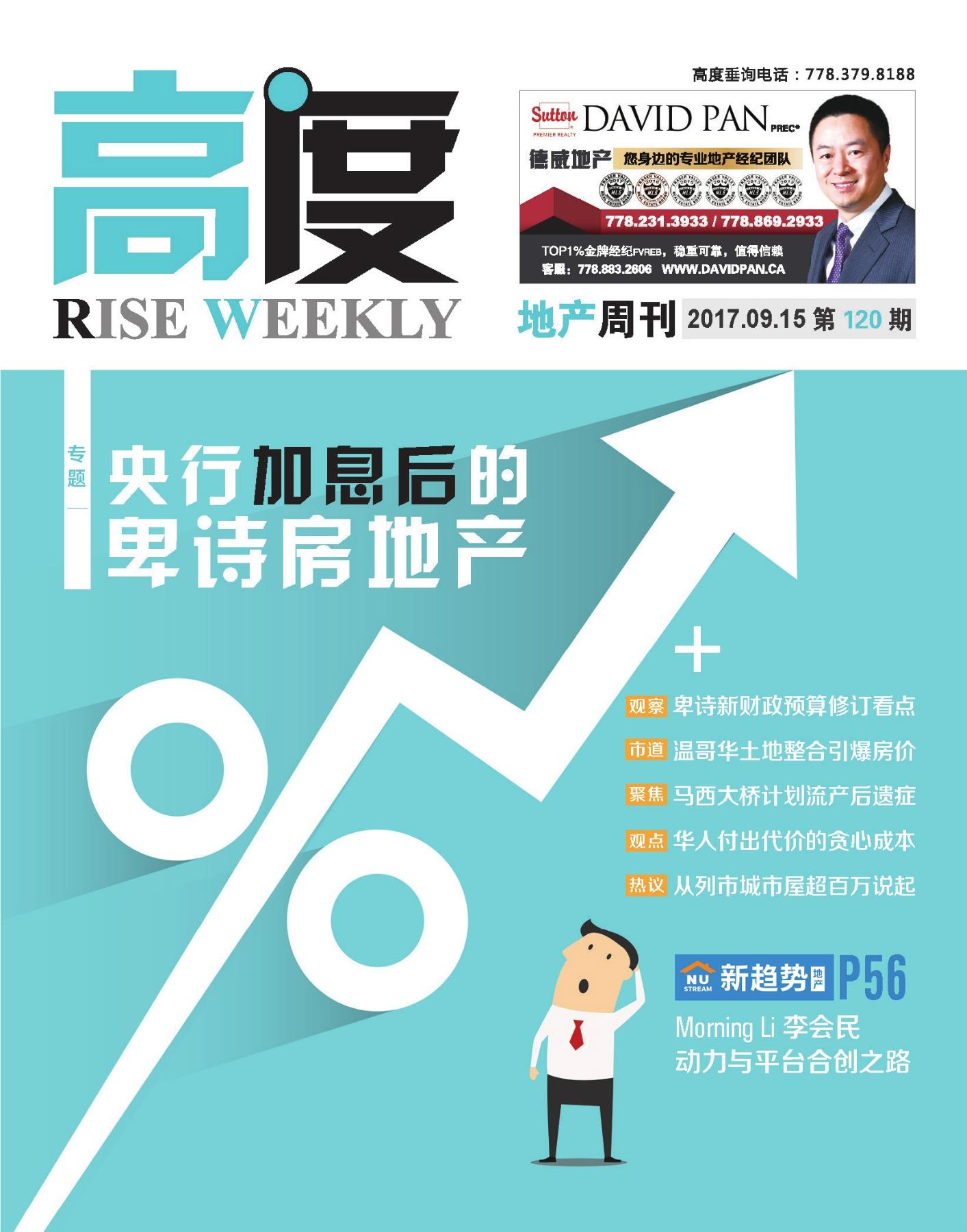 高度地产周刊 2017年09月15日 第120期