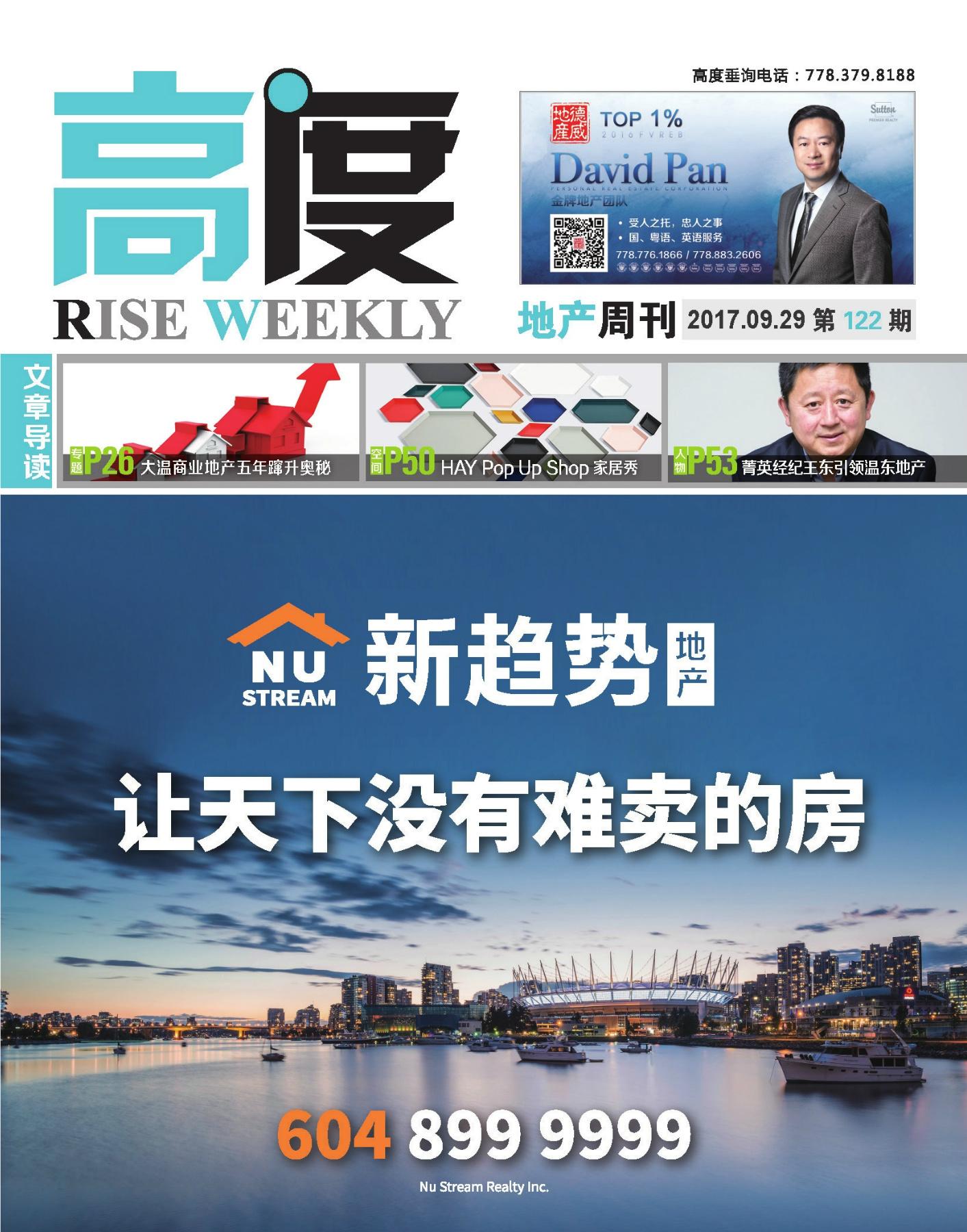 高度地产周刊 2017年09月29日 第122期