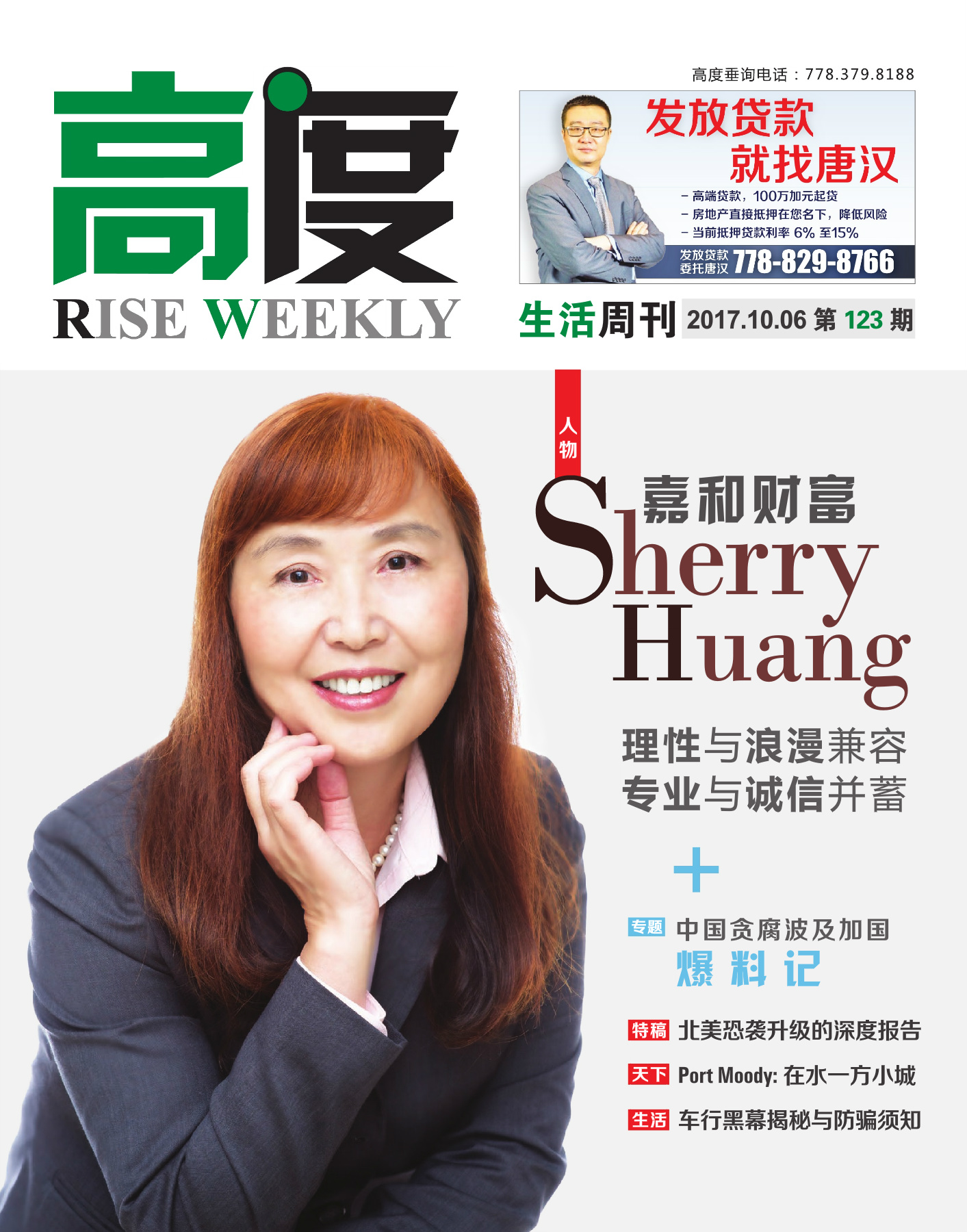 高度生活周刊 2017年10月06日 第123期