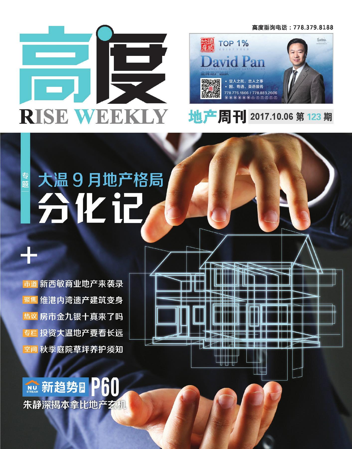 高度地产周刊 2017年10月06日 第123期
