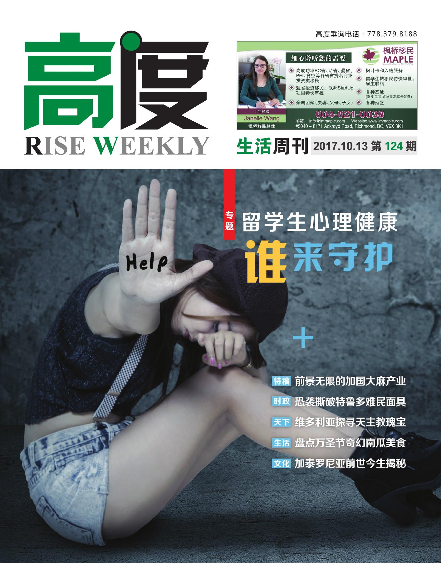高度生活周刊 2017年10月13日 第124期