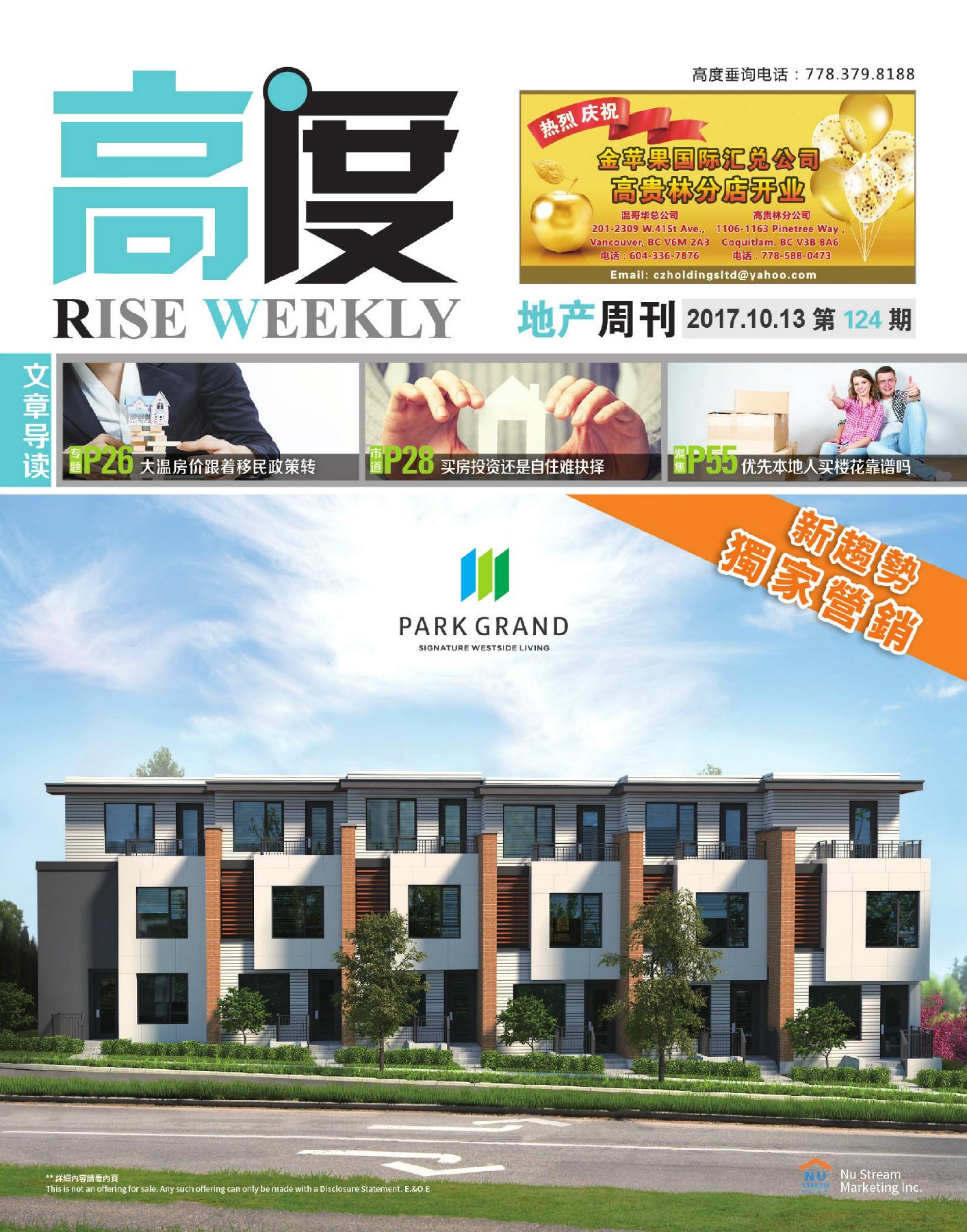 高度地产周刊 2017年10月13日 第124期