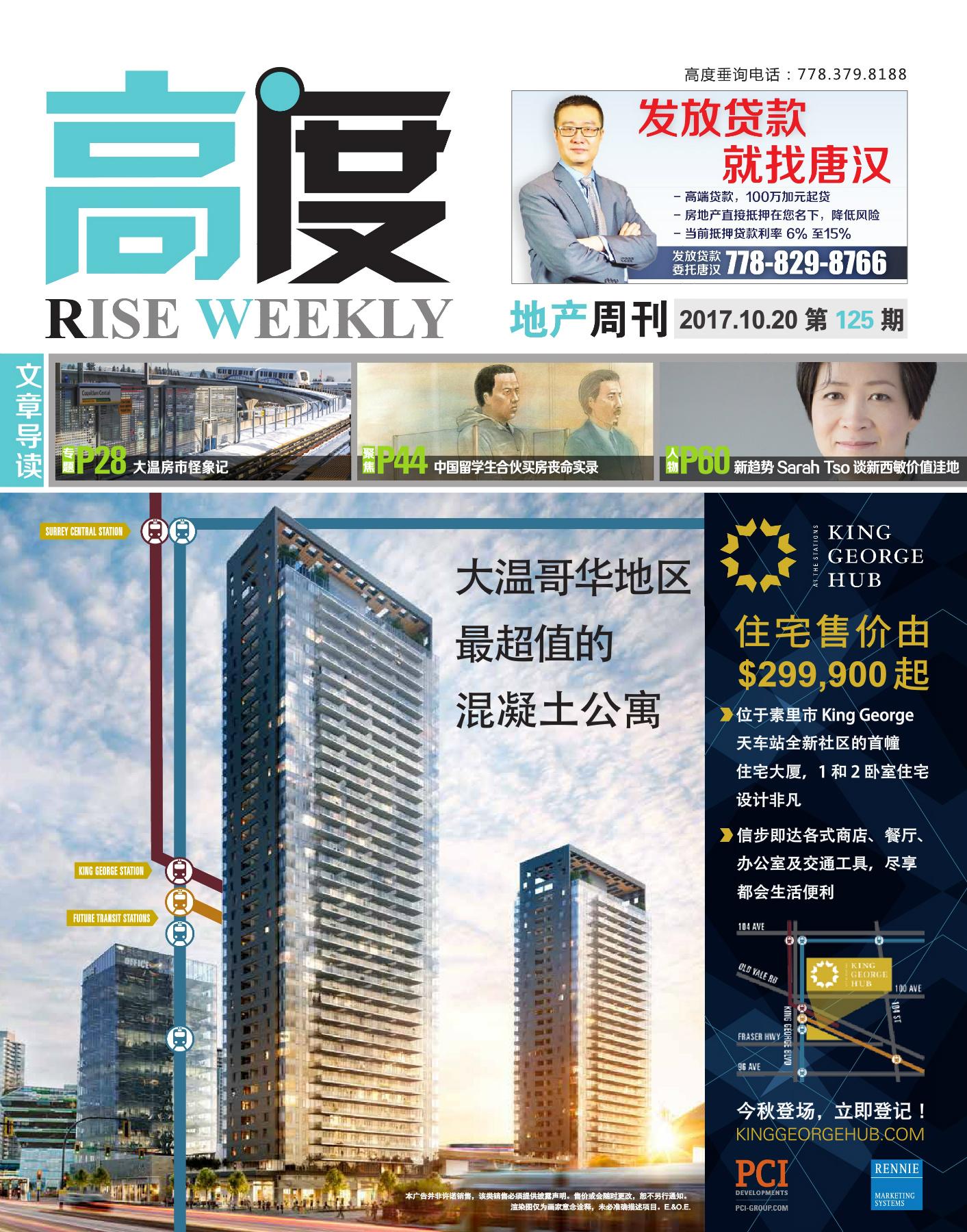 高度地产周刊 2017年10月20日 第125期
