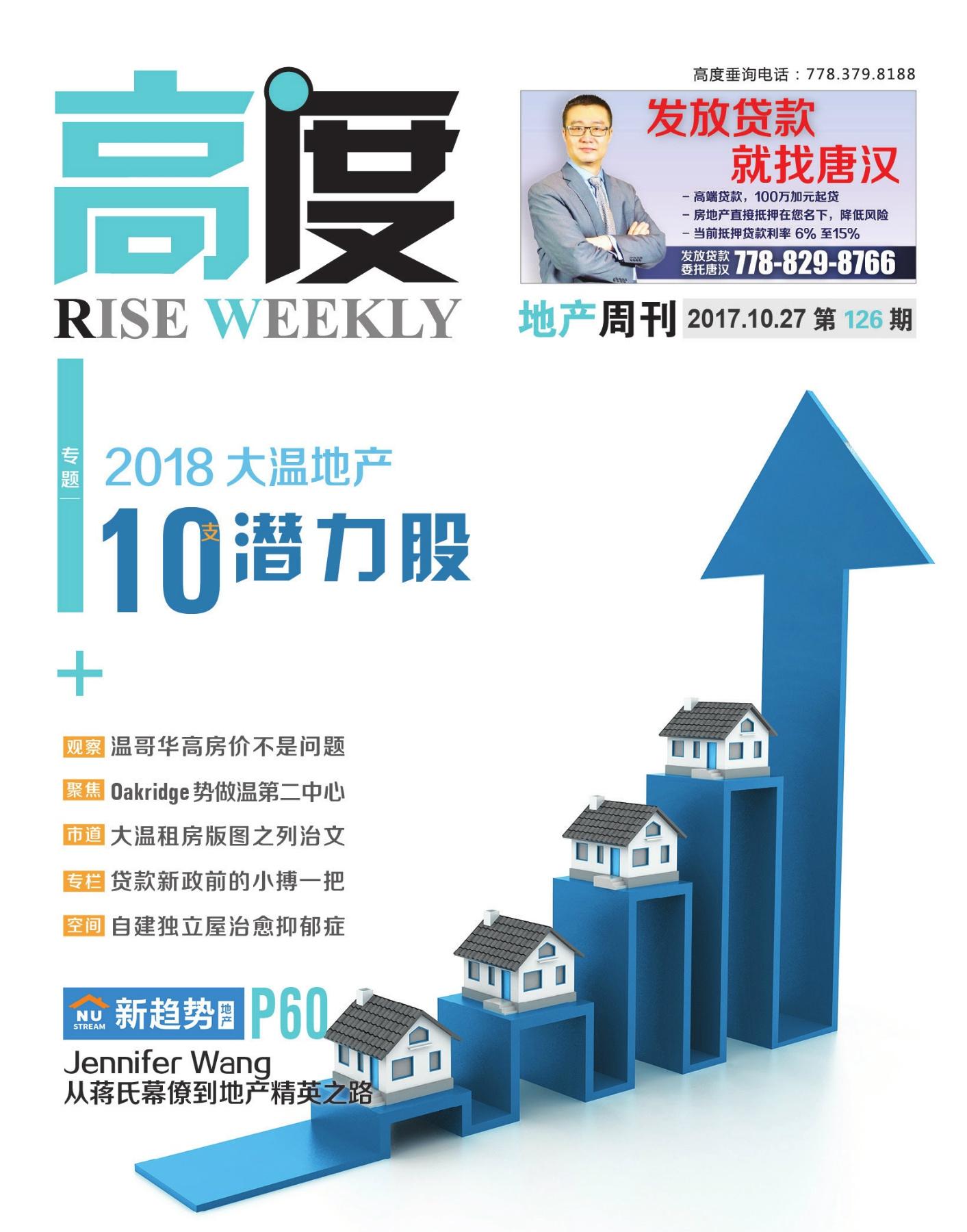 高度地产周刊 2017年10月27日 第126期