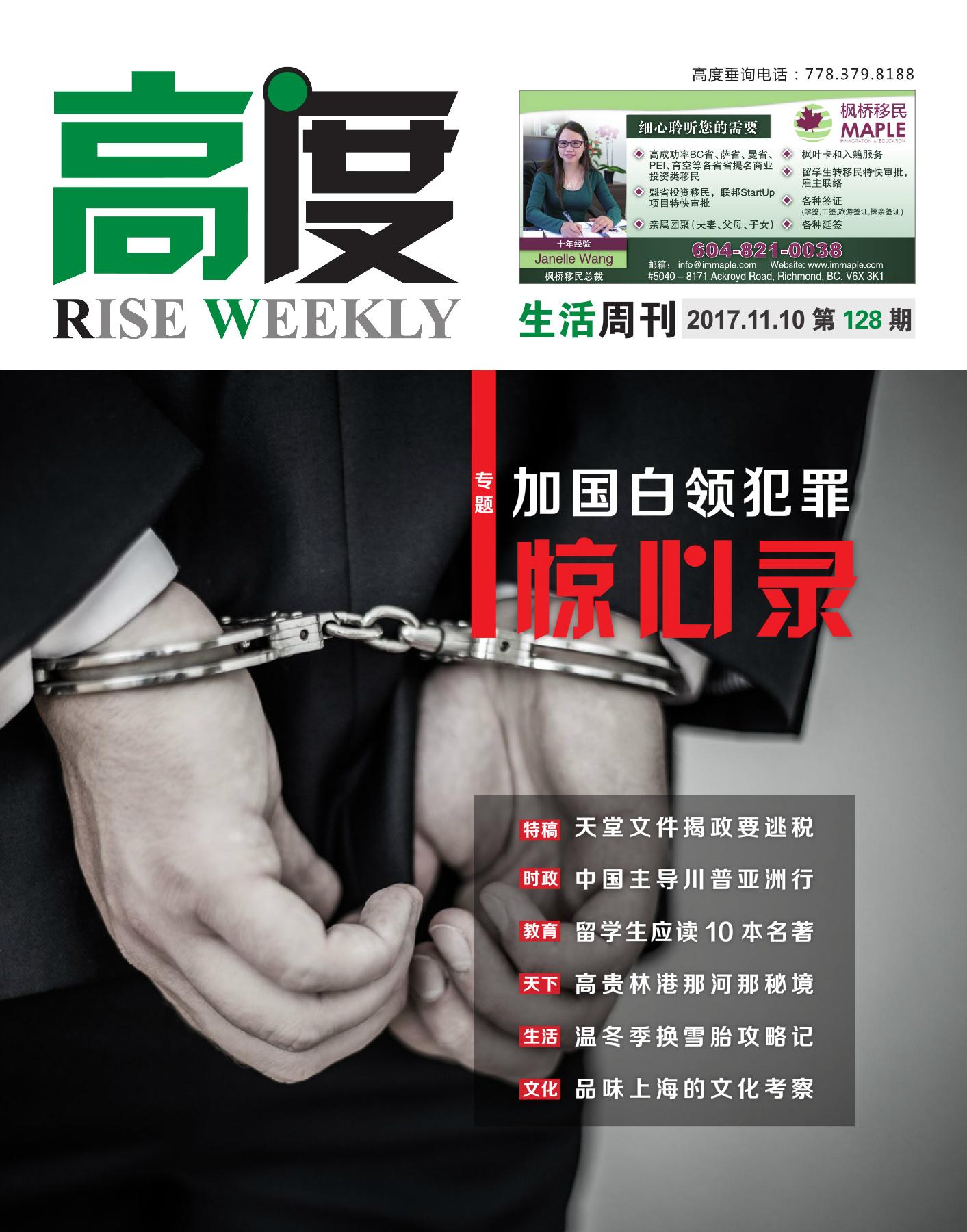 高度生活周刊 2017年11月10日 第128期