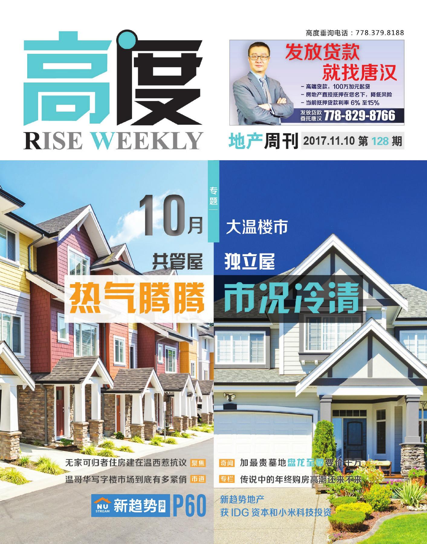 高度地产周刊 2017年11月10日 第128期