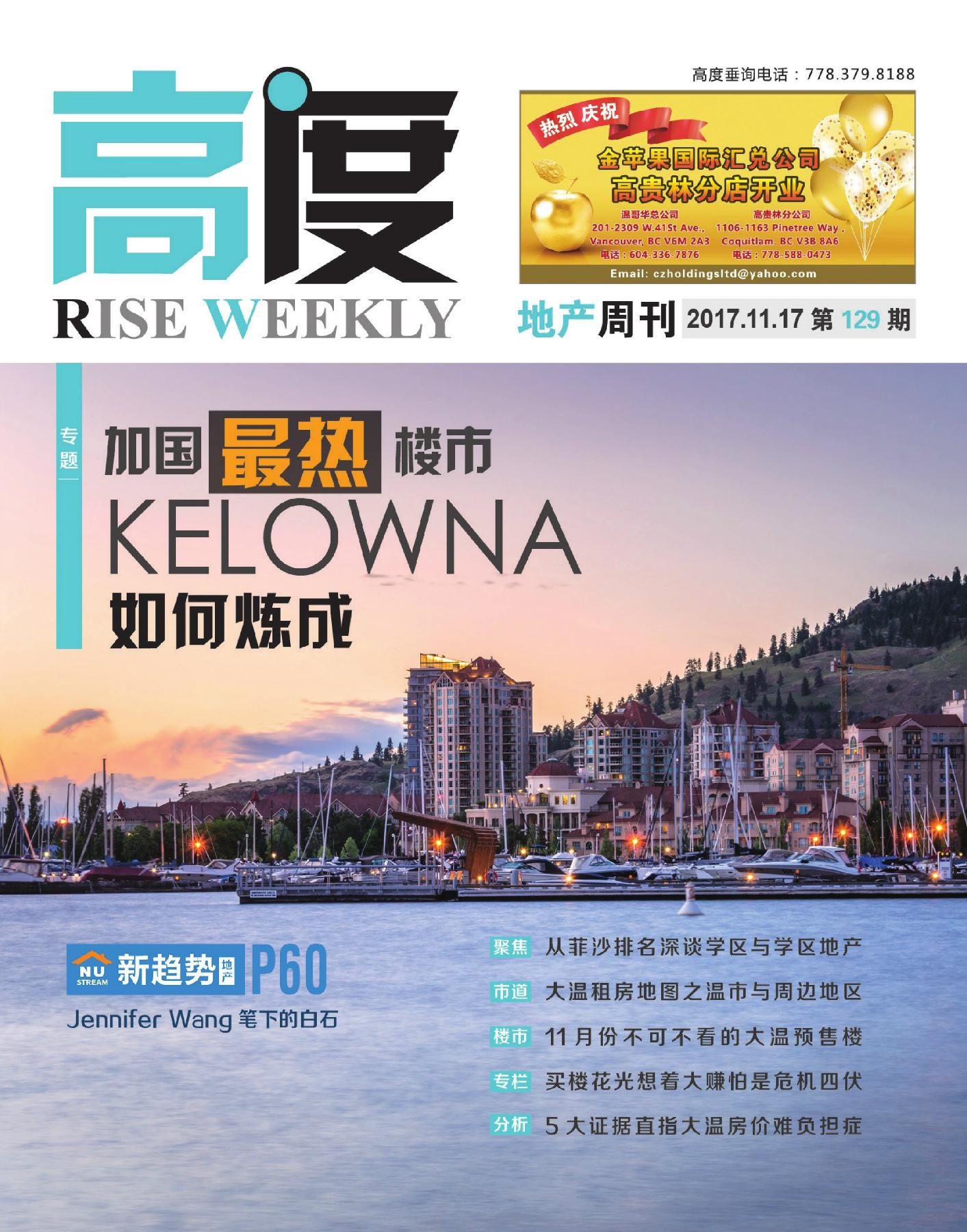 高度地产周刊 2017年11月17日 第129期
