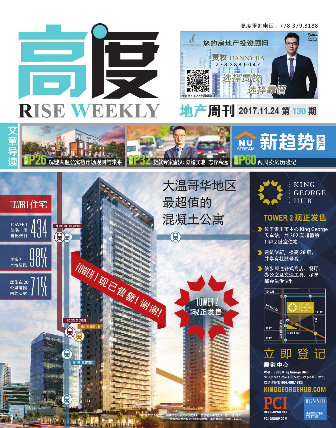 高度地产周刊 2017年11月24日 第130期