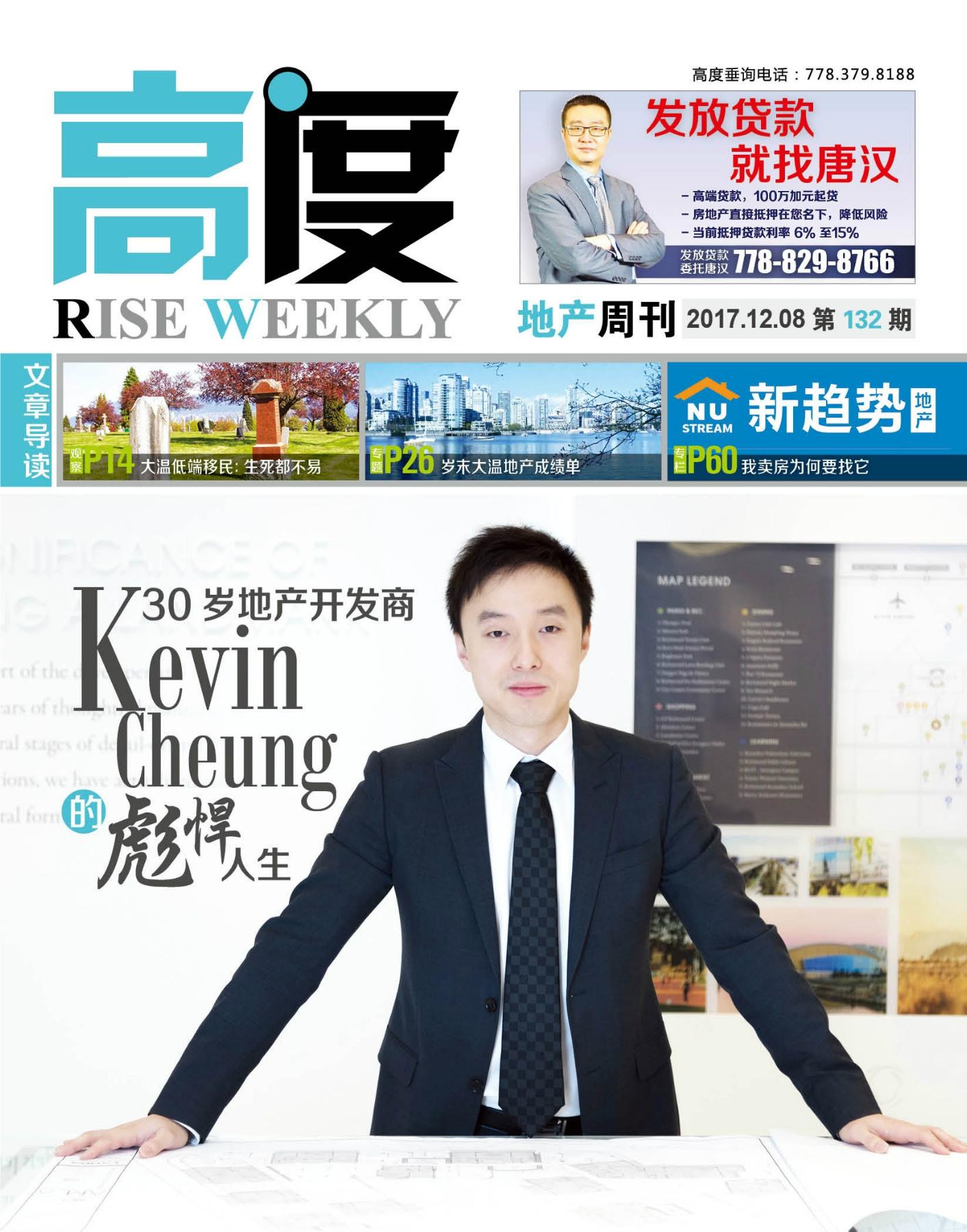 高度地产周刊 2017年12月08日 第132期