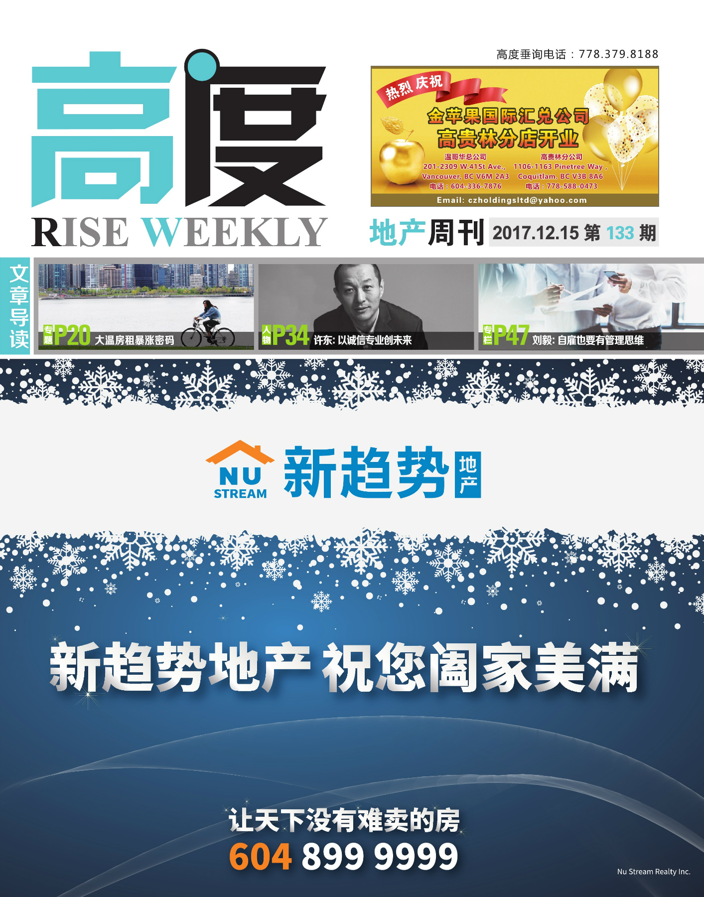 高度地产周刊 2017年12月15日 第133期