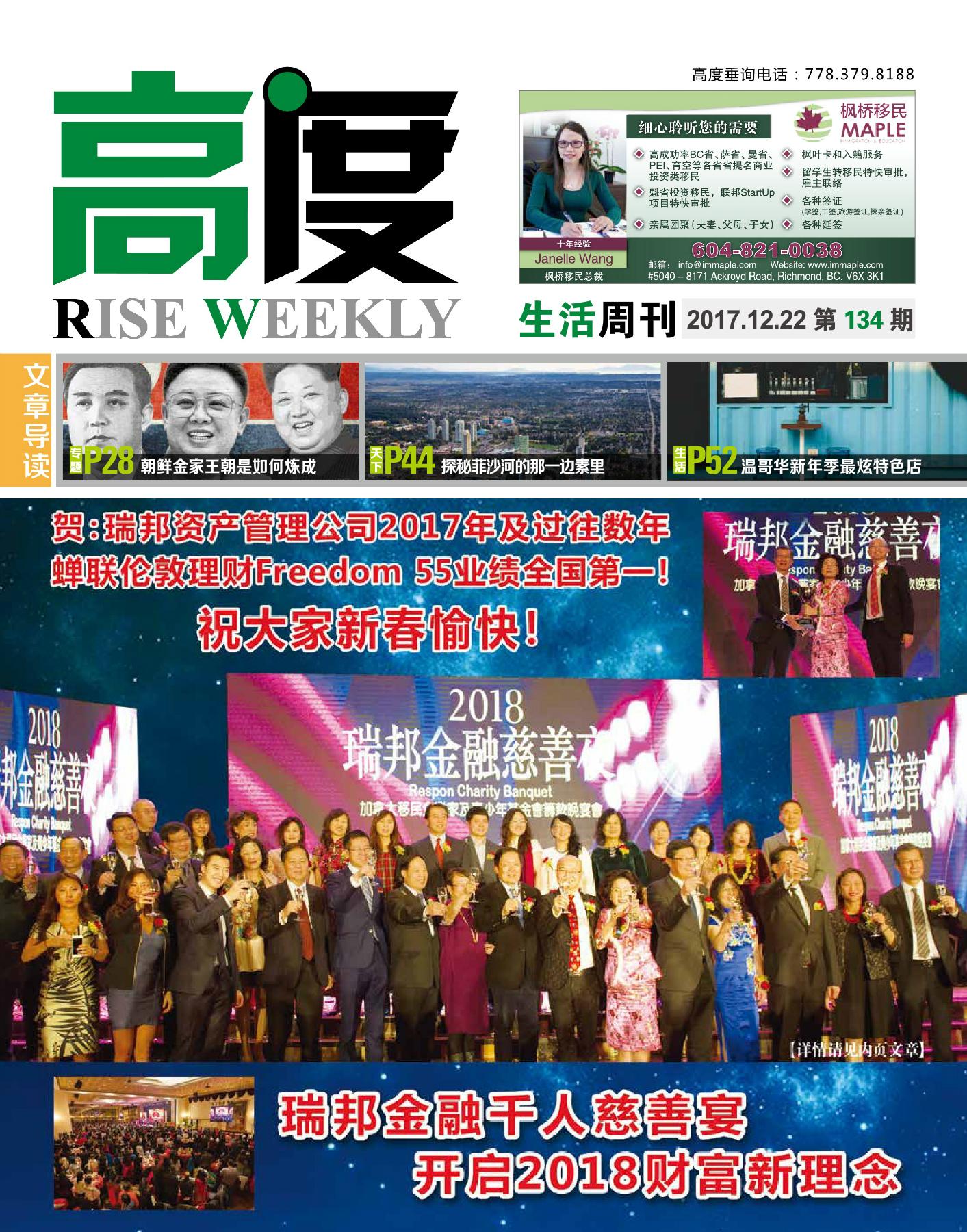 高度生活周刊 2017年12月22日 第134期