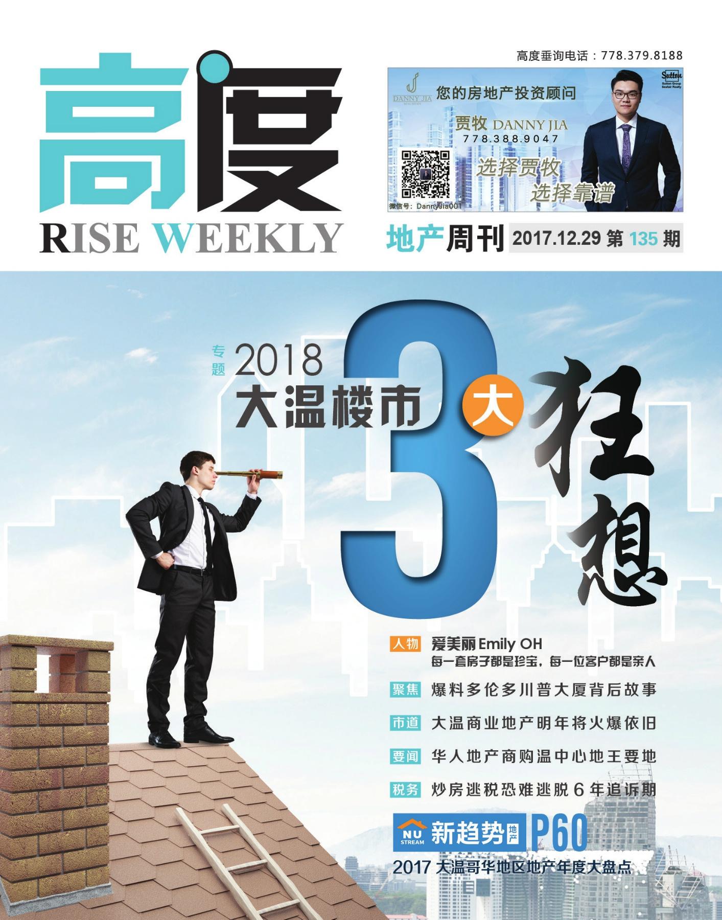高度地产周刊 2017年12月29日 第135期