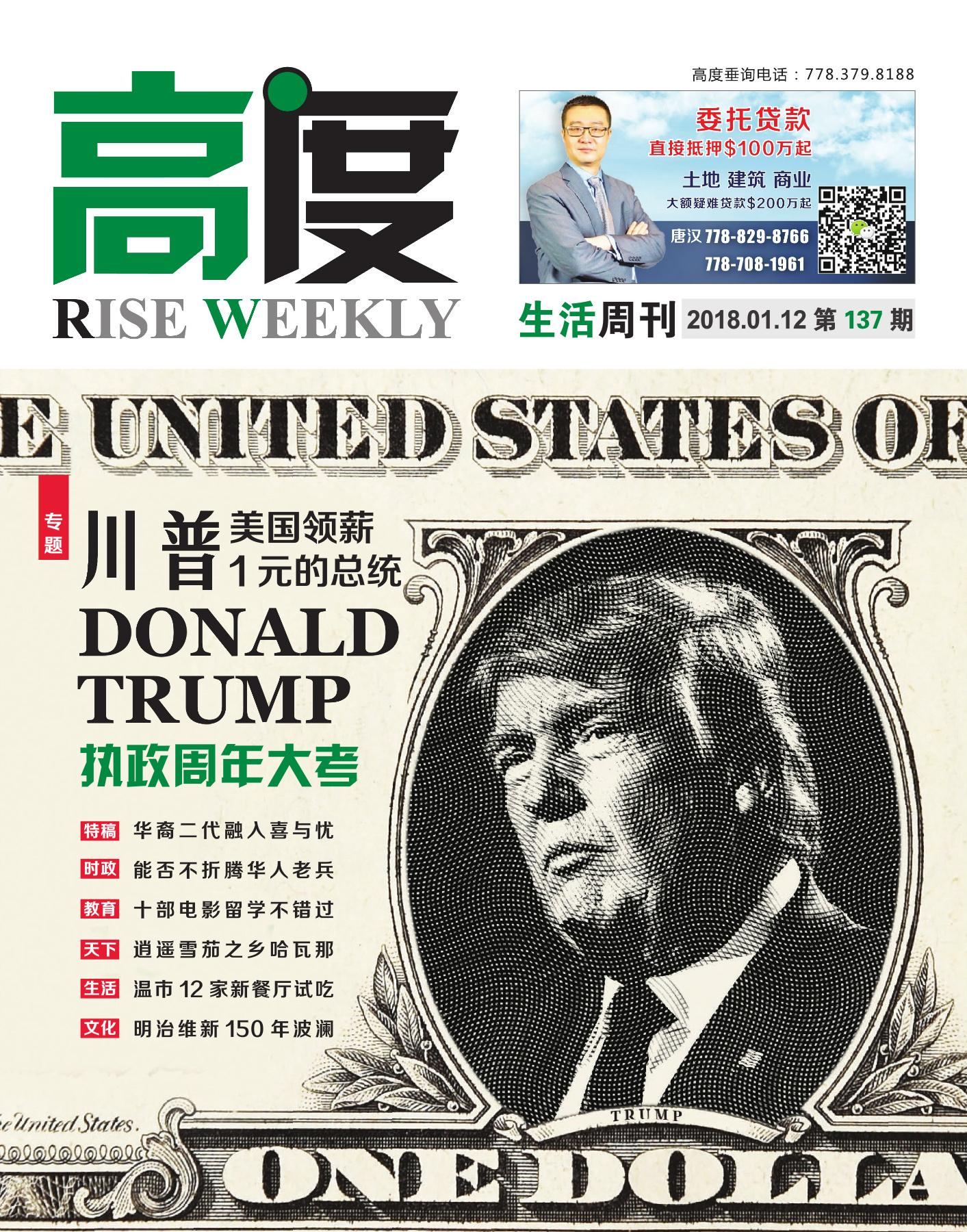 高度生活周刊 2018年01月12日 第137期