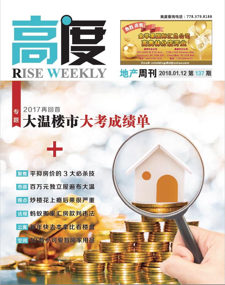 高度地产周刊 2018年01月12日 第137期