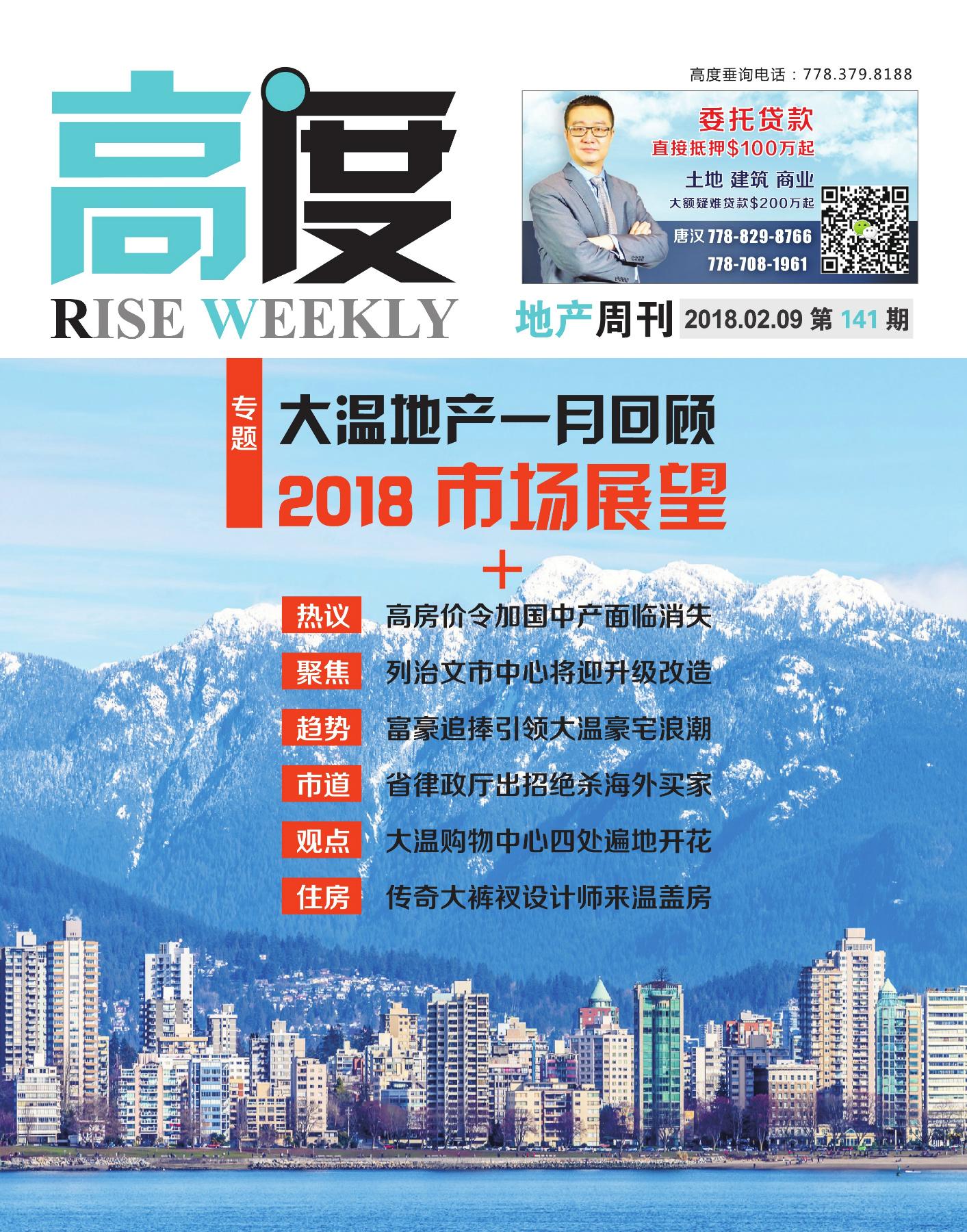 高度地产周刊 2018年02月09日 第141期