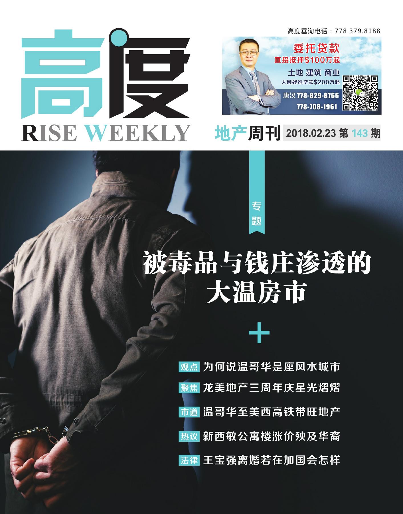 高度地产周刊 2018年02月23日 第143期