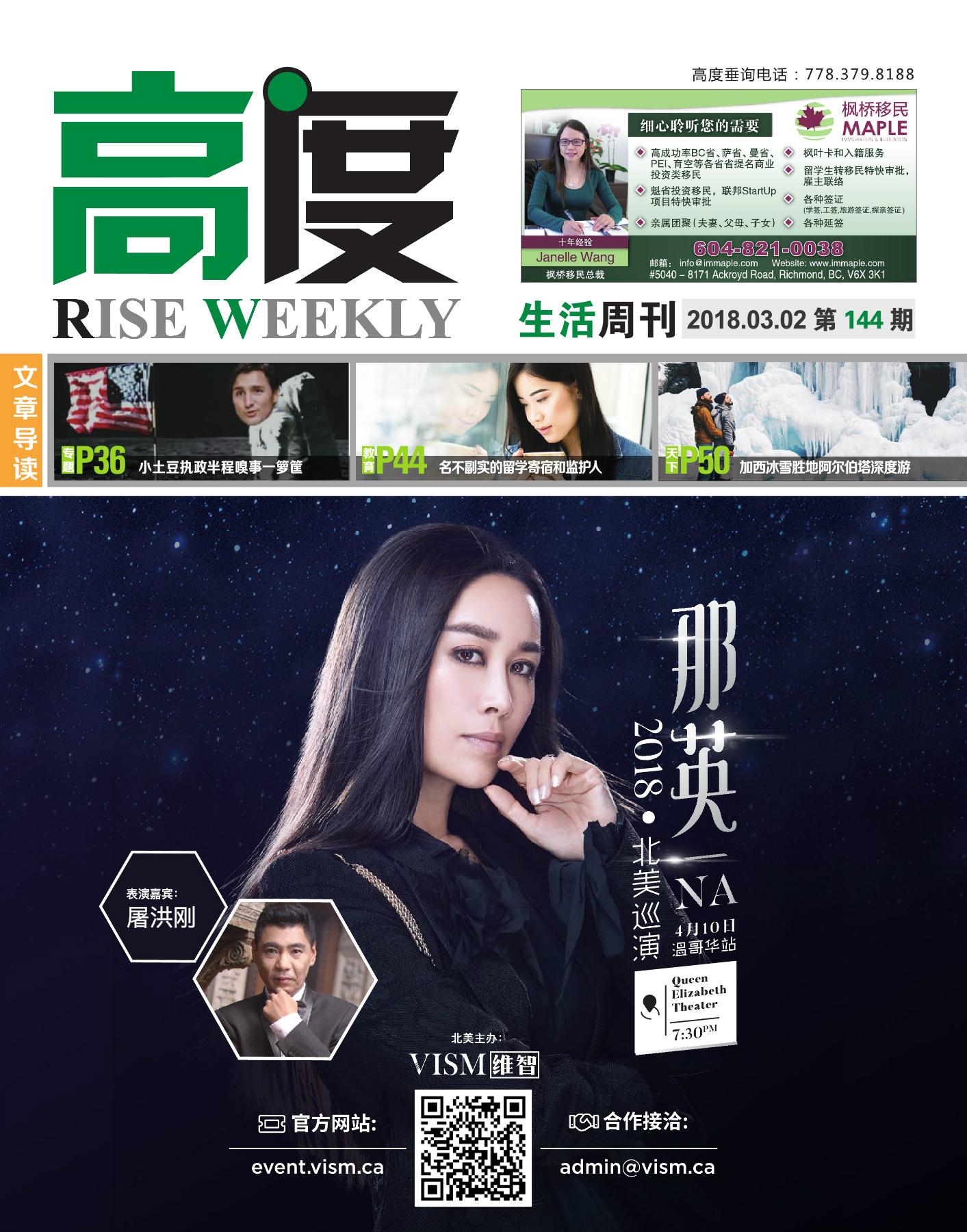 高度生活周刊 2018年03月02日 第144期