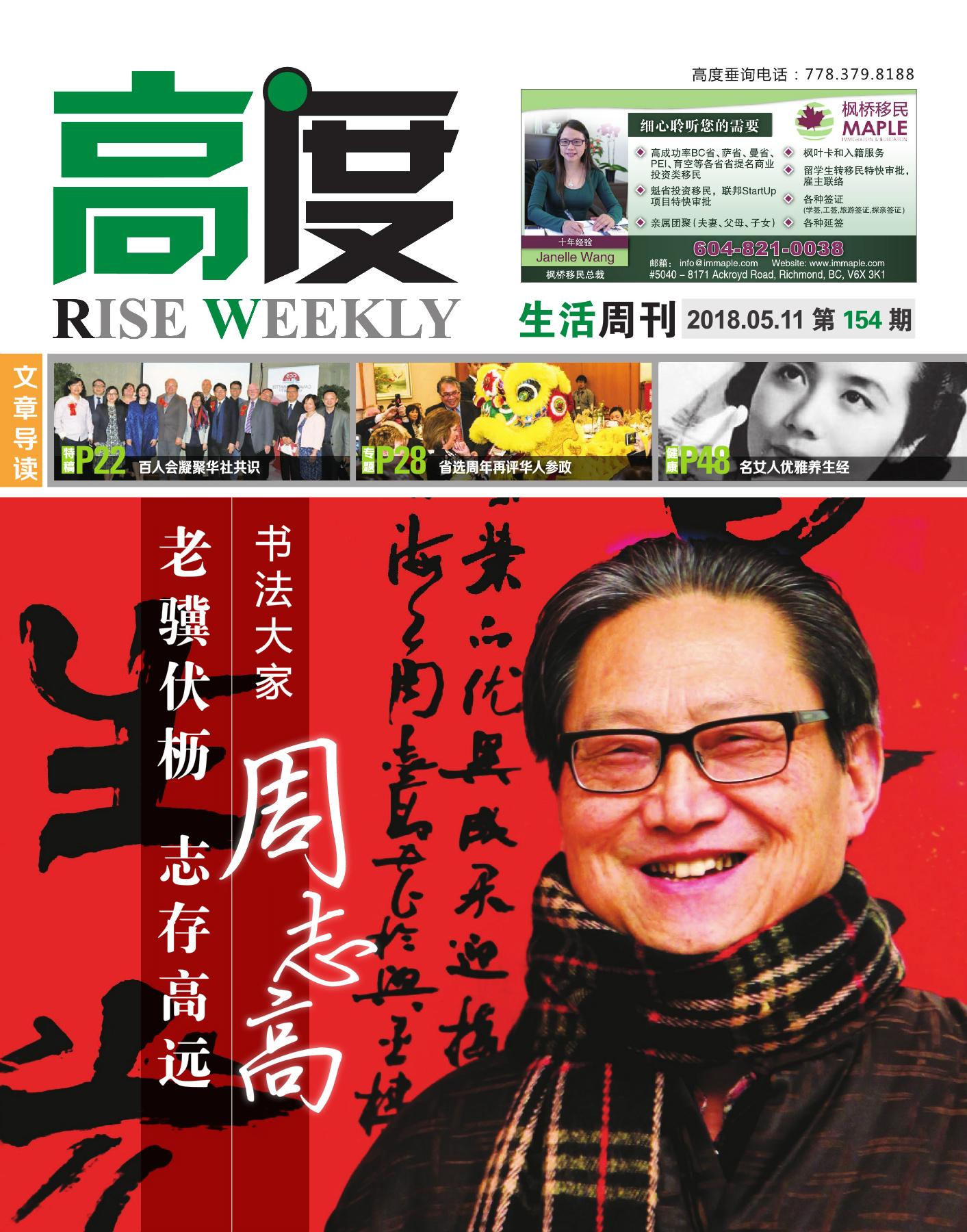 高度生活周刊 2018年05月11日 第154期