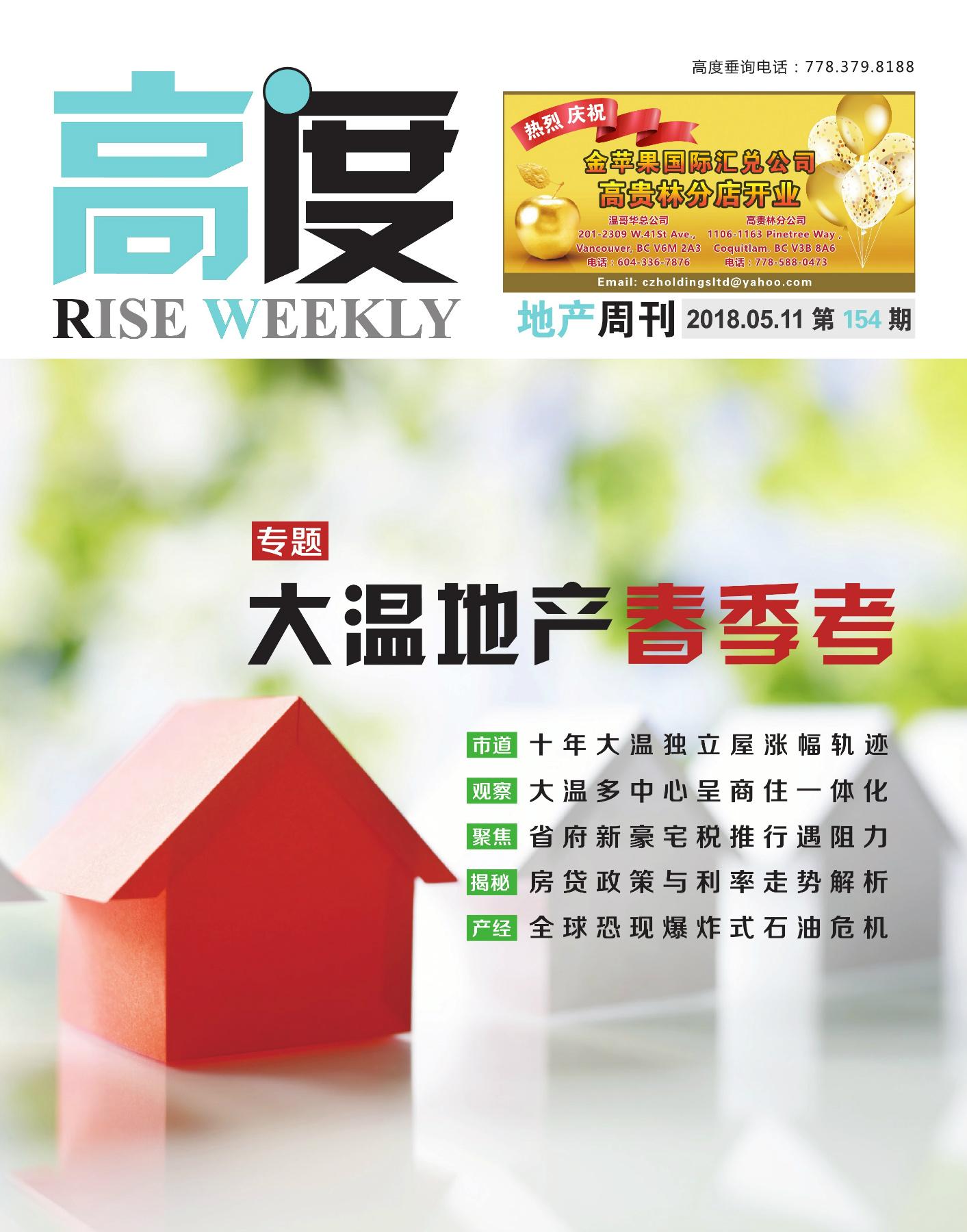 高度地产周刊 2018年05月11日 第154期