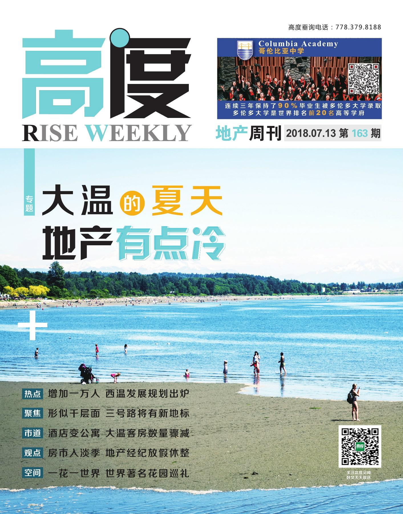 高度地产周刊 2018年07月13日 第163期