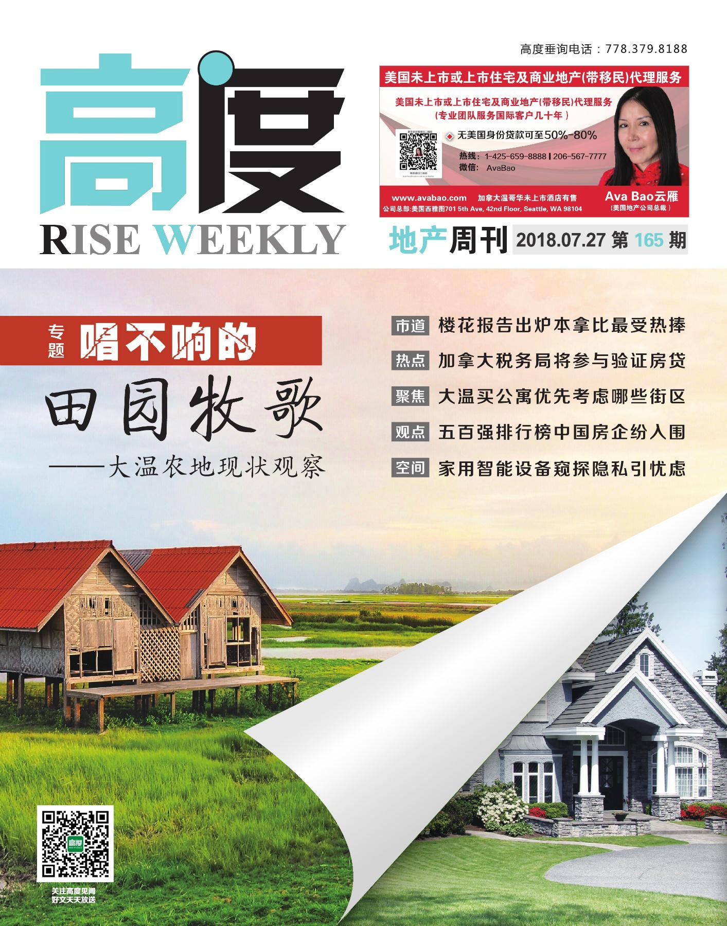 高度地产周刊 2018年07月27日 第165期