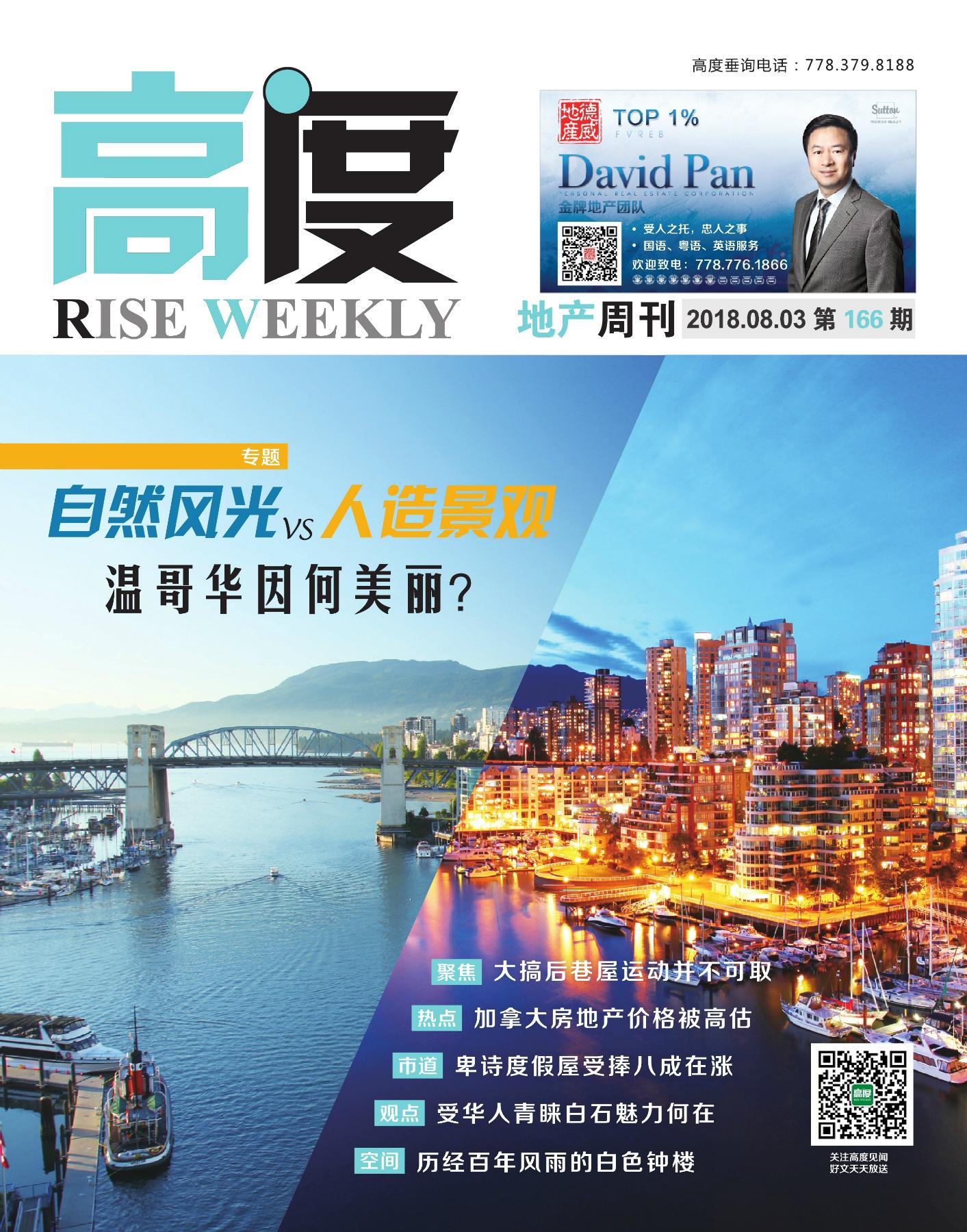 高度地产周刊 2018年08月03日 第166期