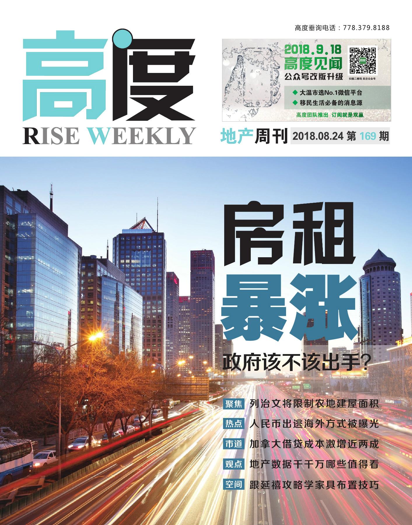 高度地产周刊 2018年08月24日 第169期