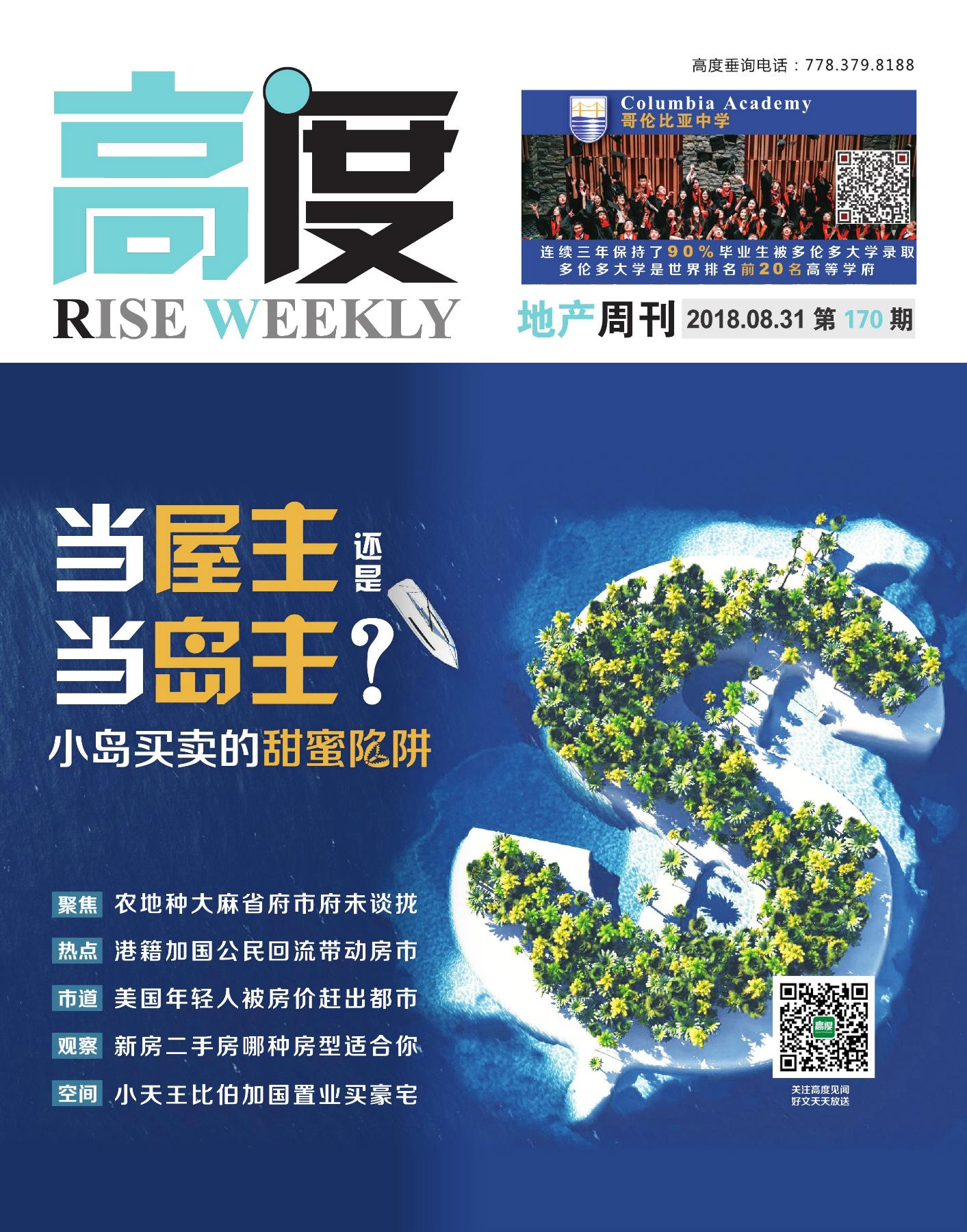 高度地产周刊 2018年08月31日 第170期