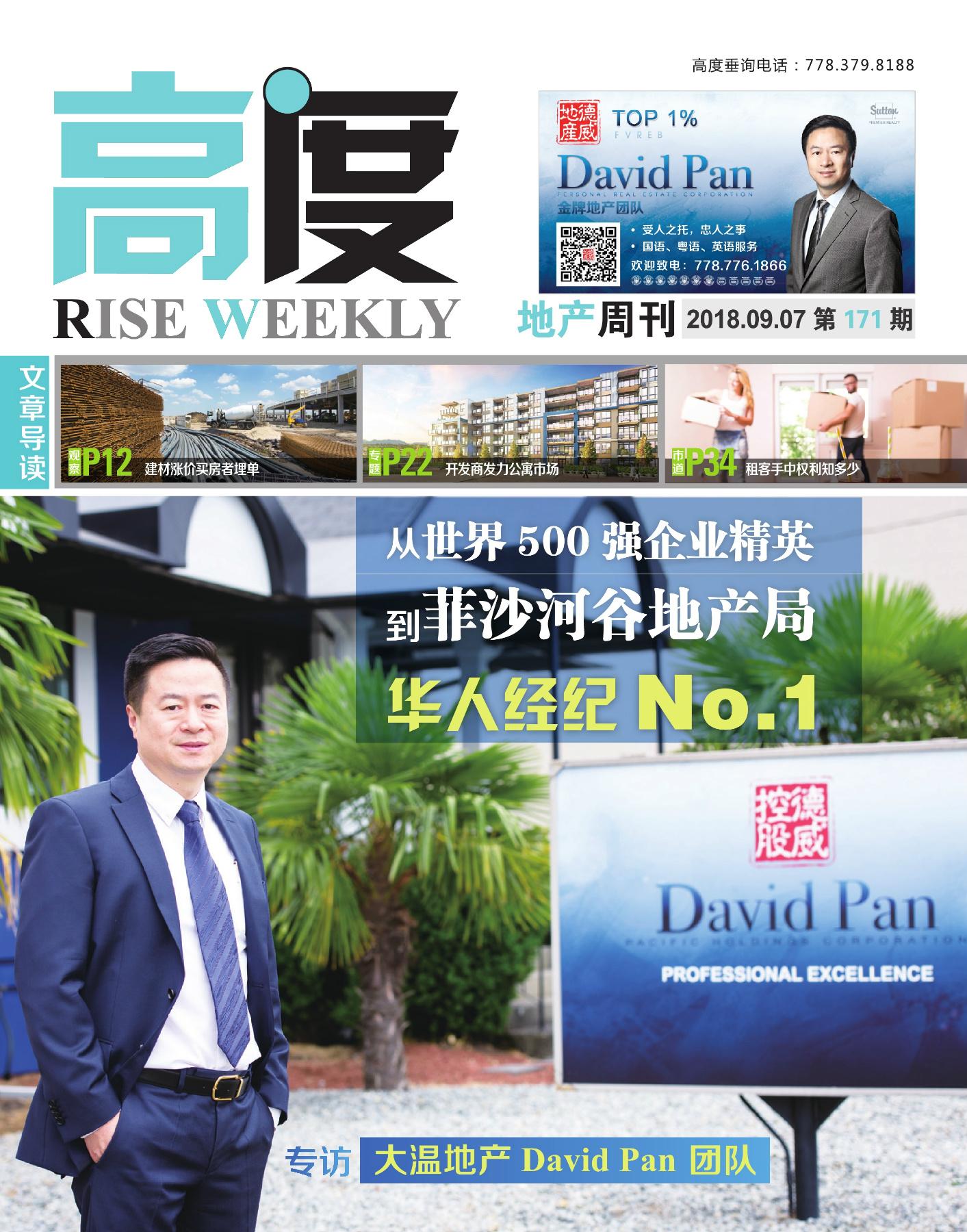 高度地产周刊 2018年09月07日 第171期