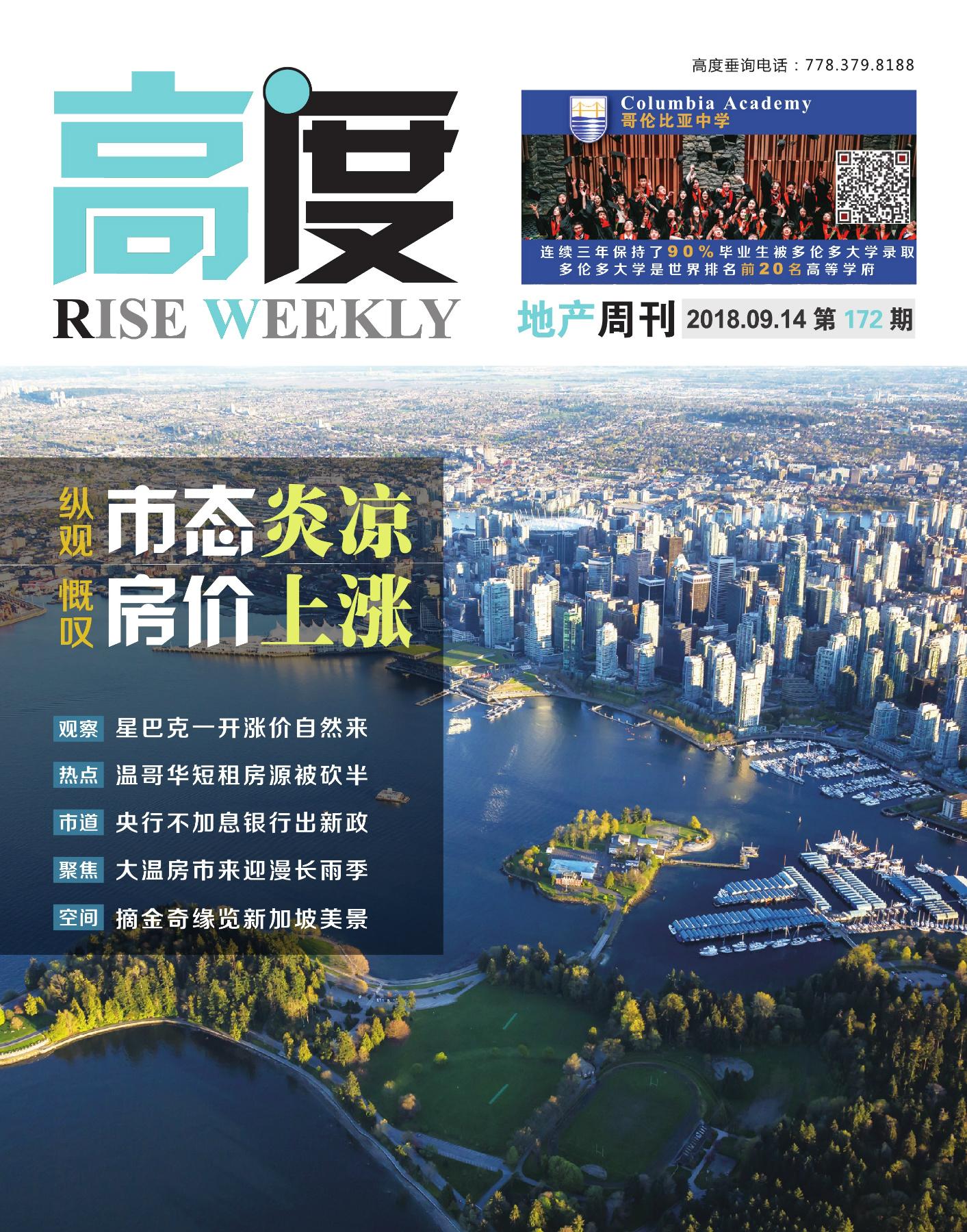 高度地产周刊 2018年09月14日 第172期