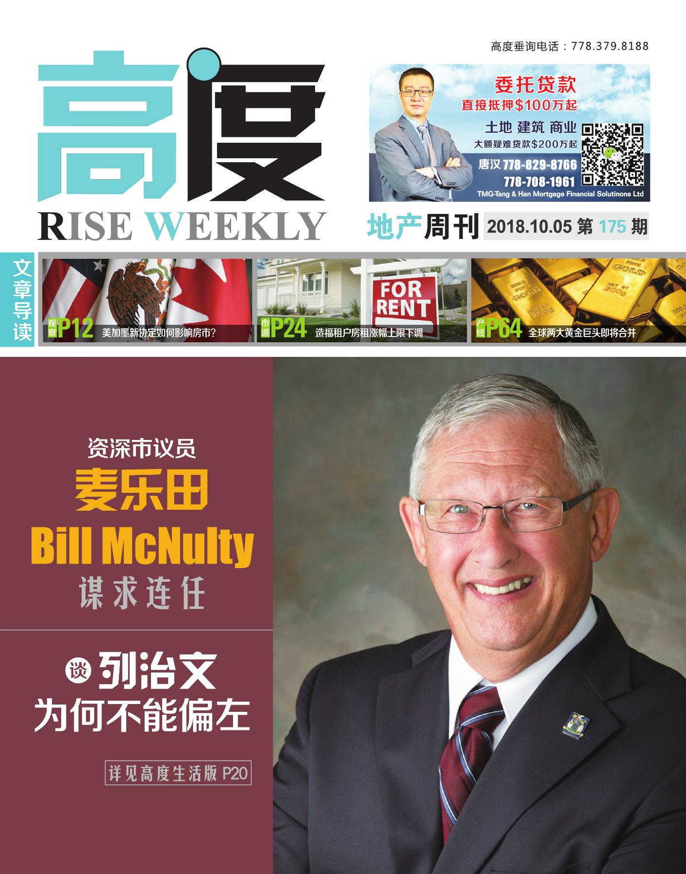 高度地产周刊 2018年10月05日 第175期