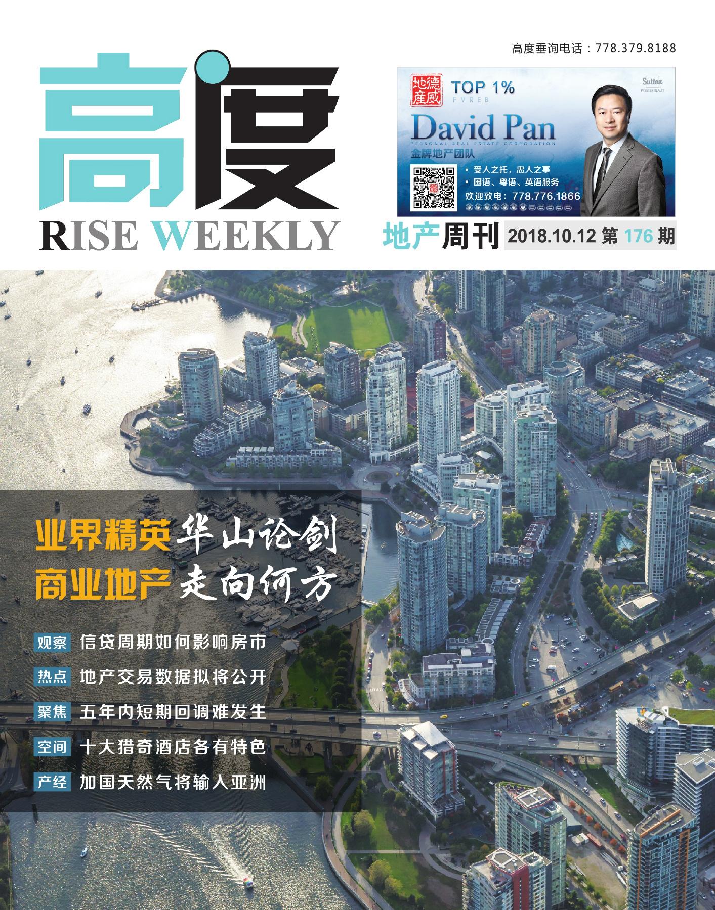 高度地产周刊 2018年10月12日 第176期