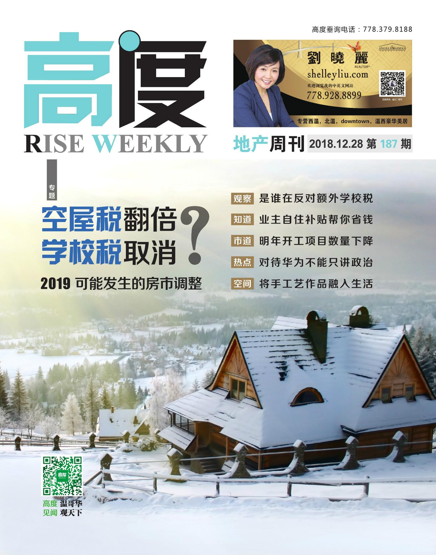 高度地产周刊 2018年12月28日 第187期