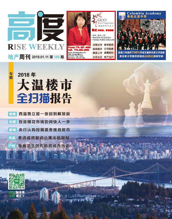 高度地产周刊 2019年01月11日 第189期