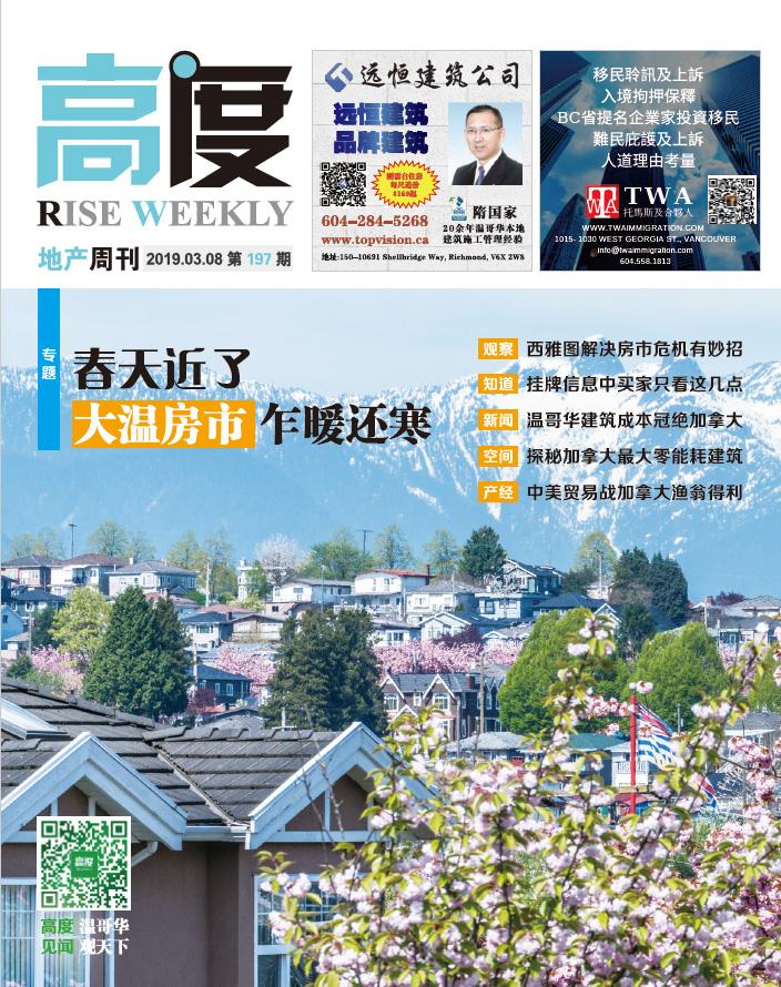高度地产周刊 2019年03月08日 第197期
