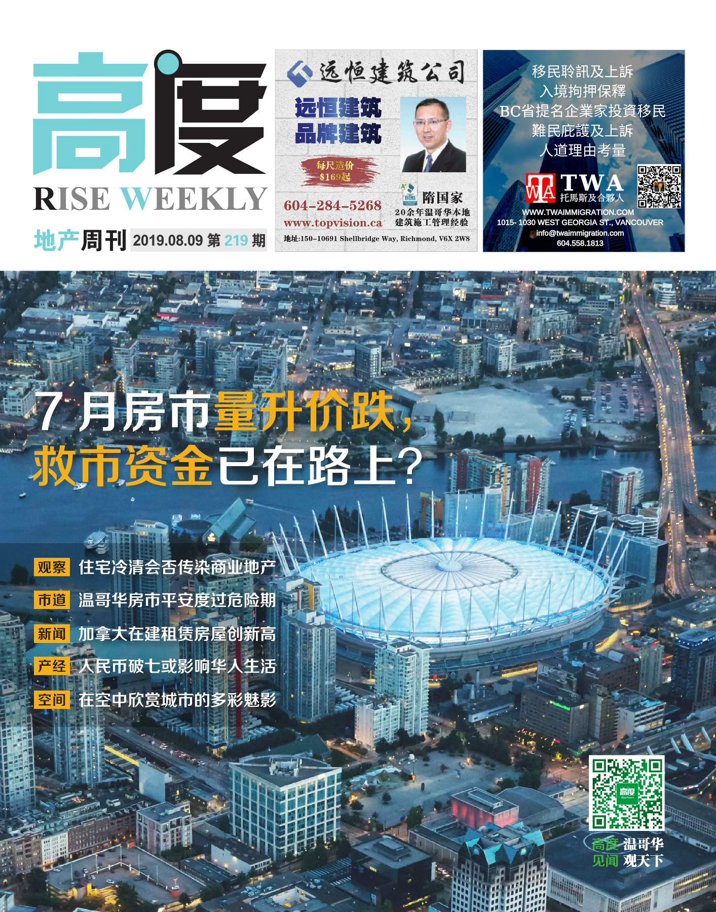 高度地产周刊 2019年08月09日 第219期