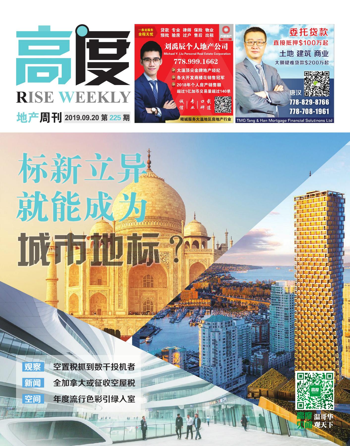 高度地产周刊 2019年09月20日 第225期