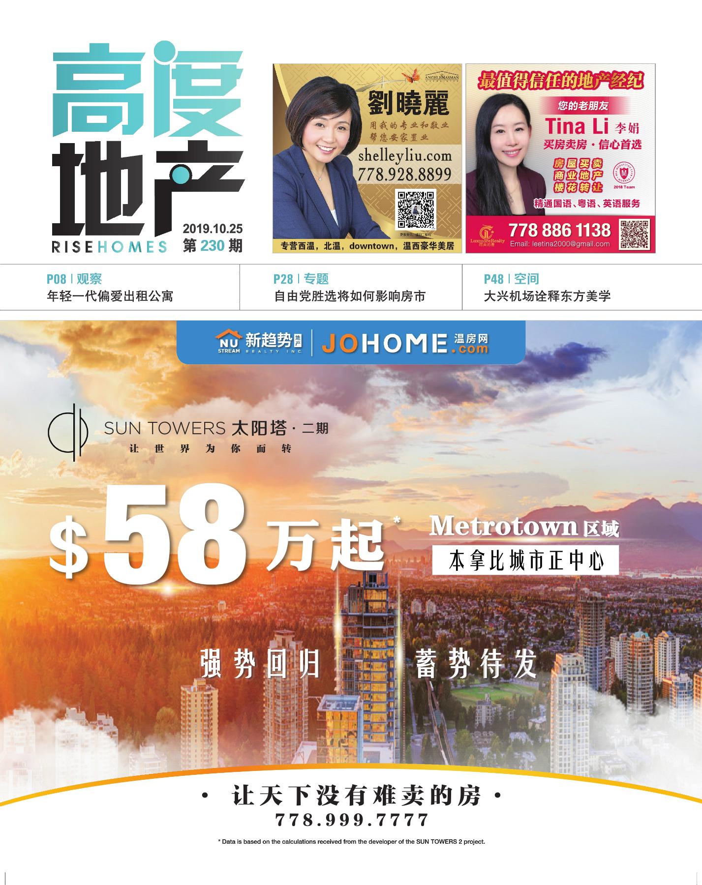 高度地产周刊 2019年10月25日 第230期
