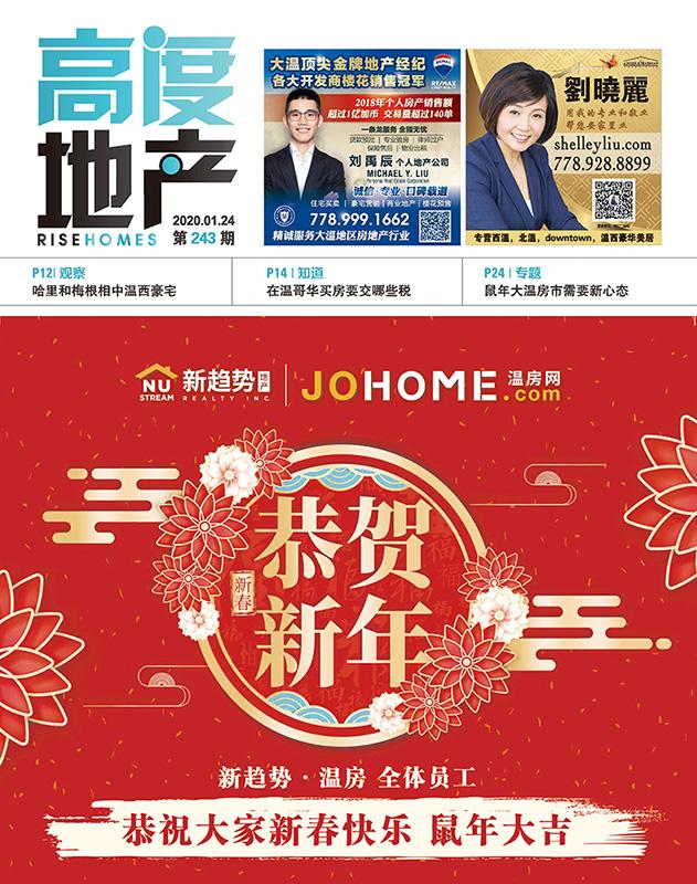 高度地产周刊 2020年01月24日 第243期