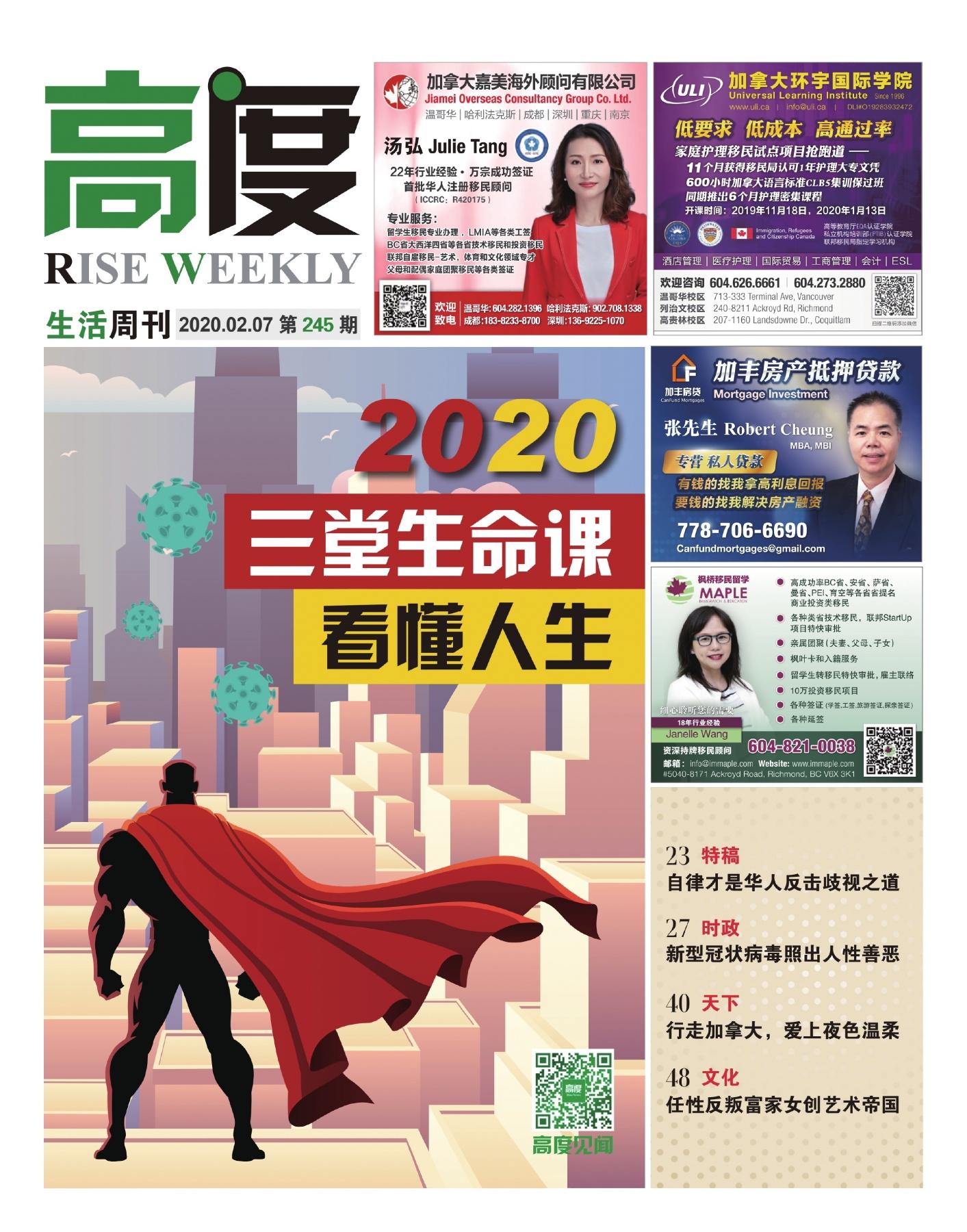 高度生活周刊 2020年02月07日 第245期