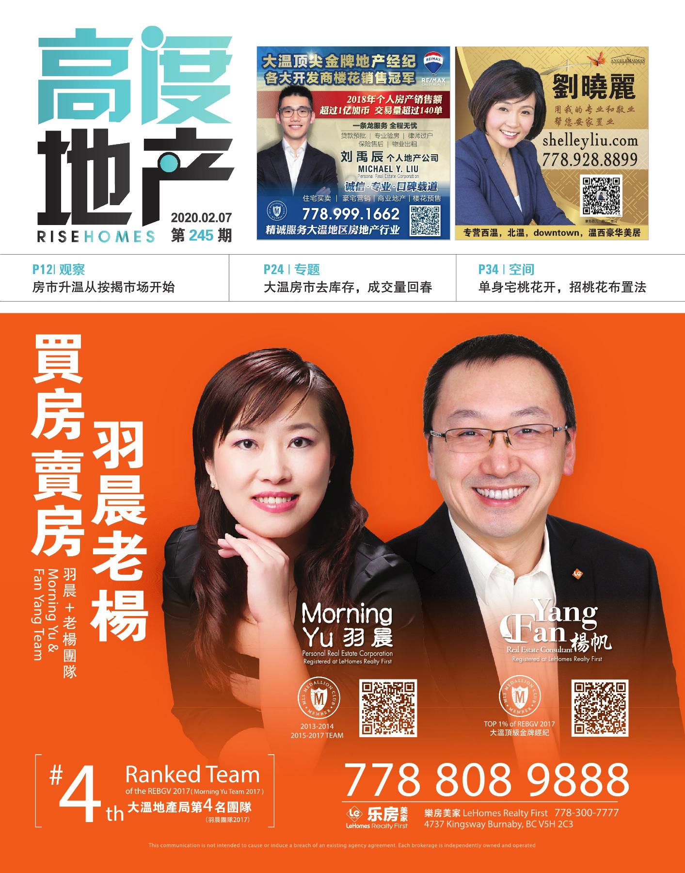 高度地产周刊 2020年02月07日 第245期