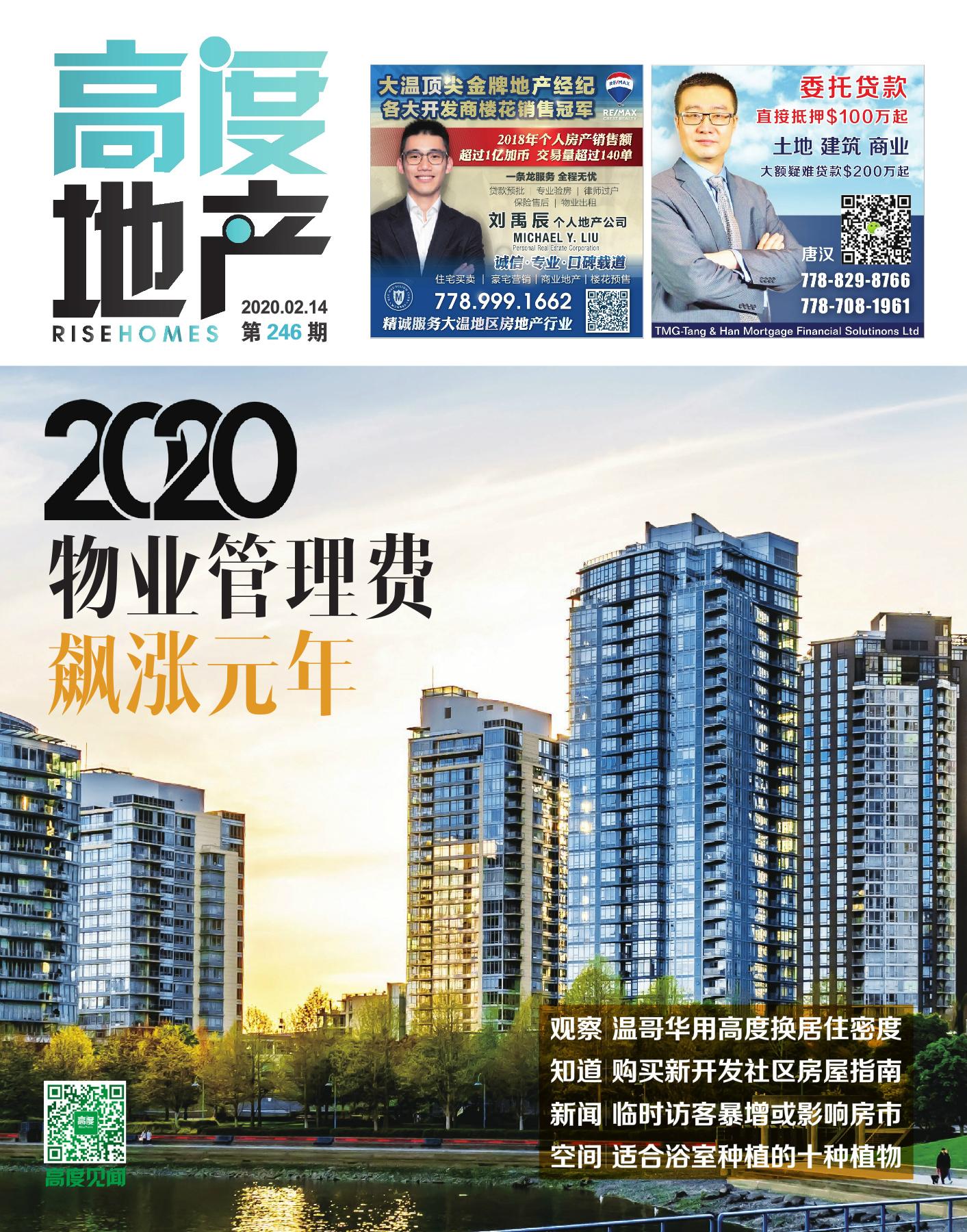 高度地产周刊 2020年02月14日 第246期