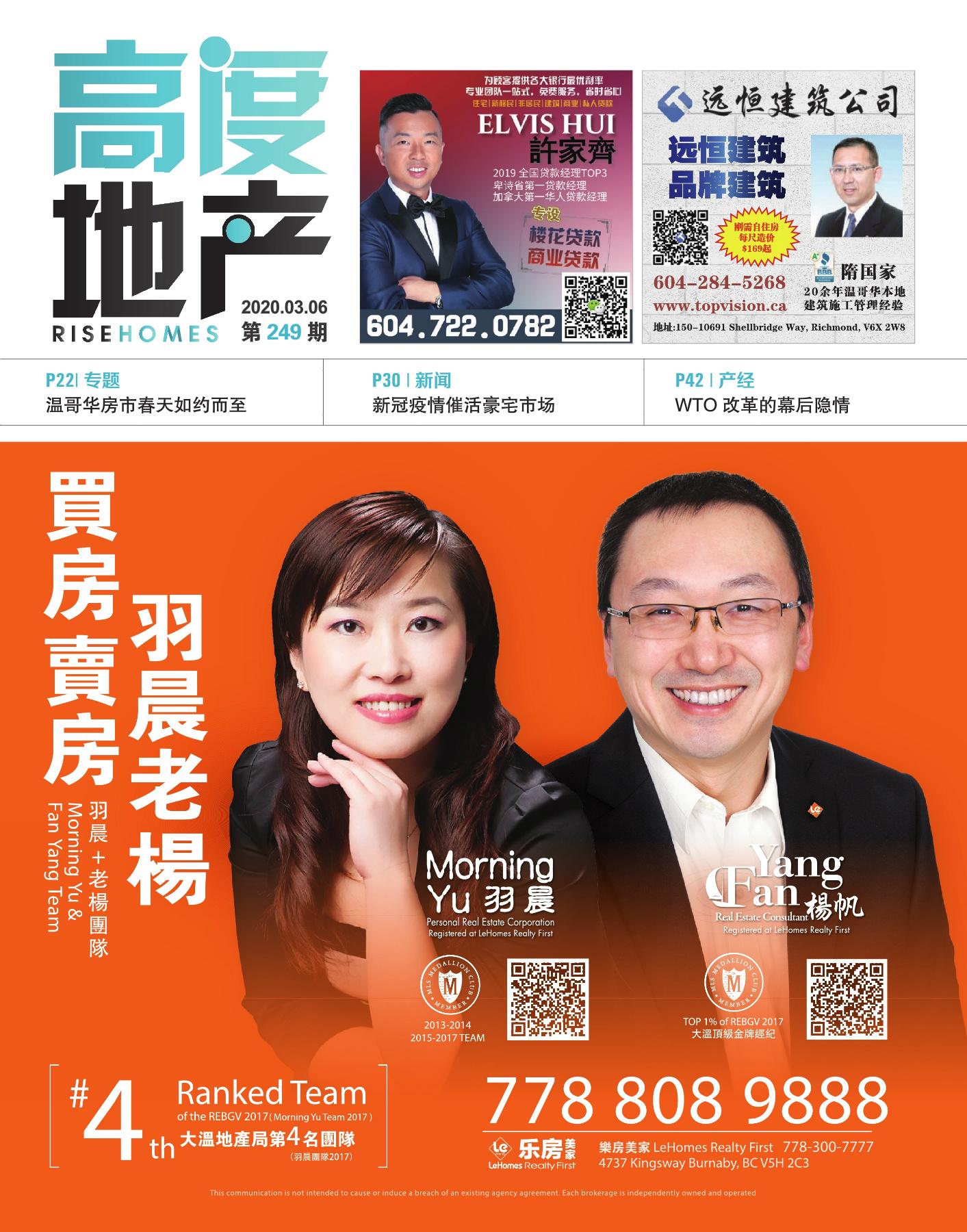 高度地产周刊 2020年03月06日 第249期