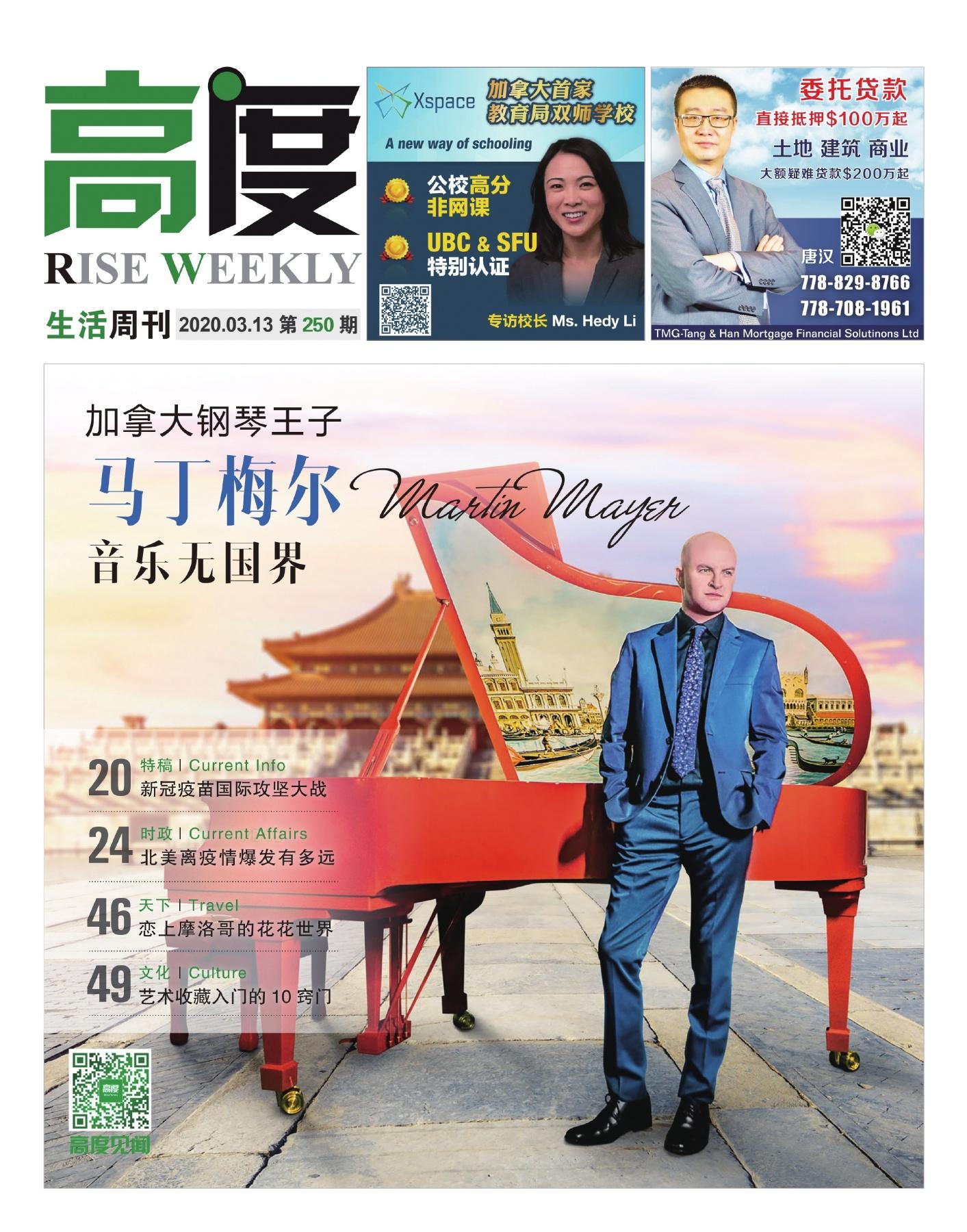 高度生活周刊 2020年03月13日 第250期